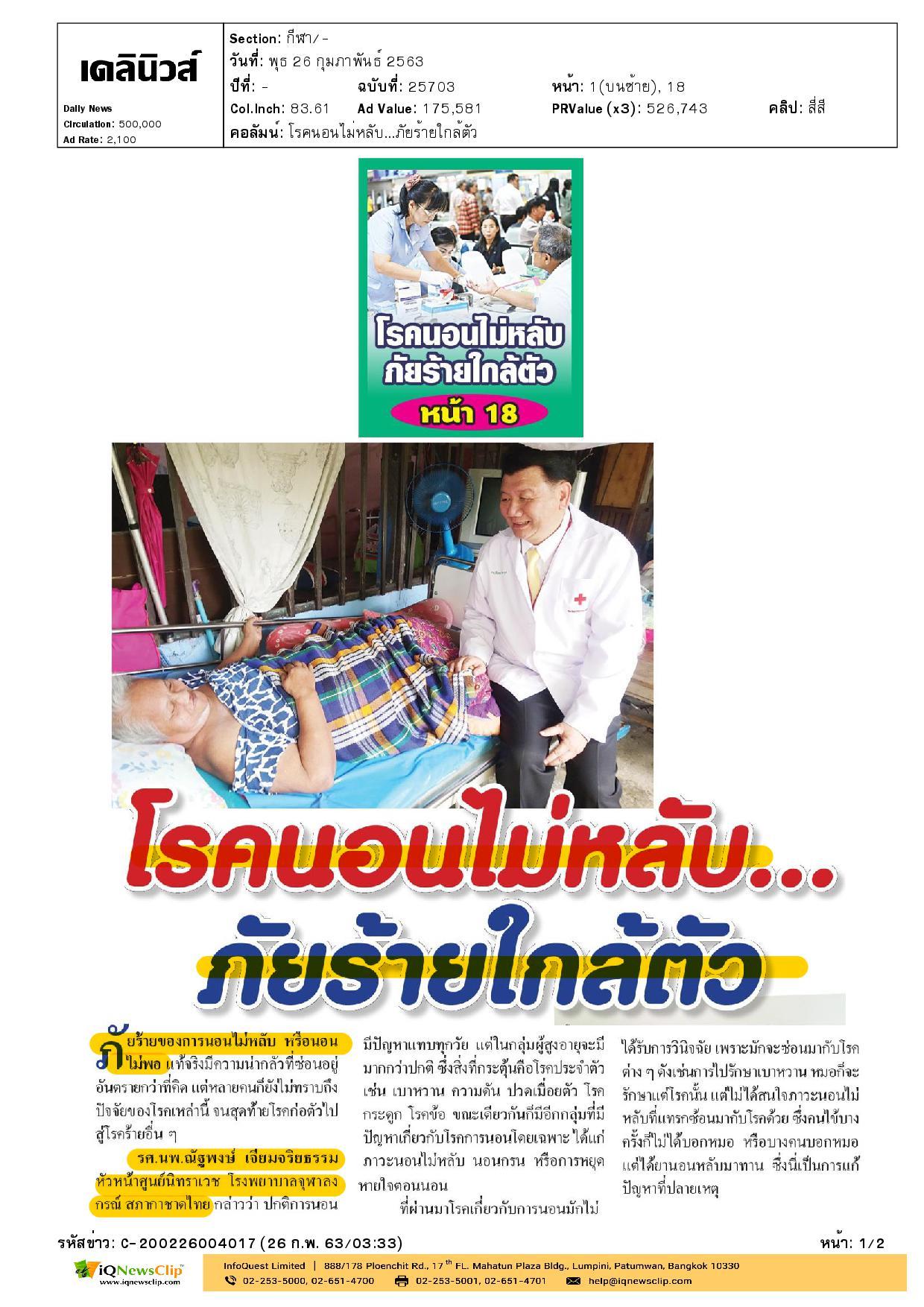 บทความ เรื่อง โรคนอนไม่หลับ…ภัยร้ายใกล้ตัว