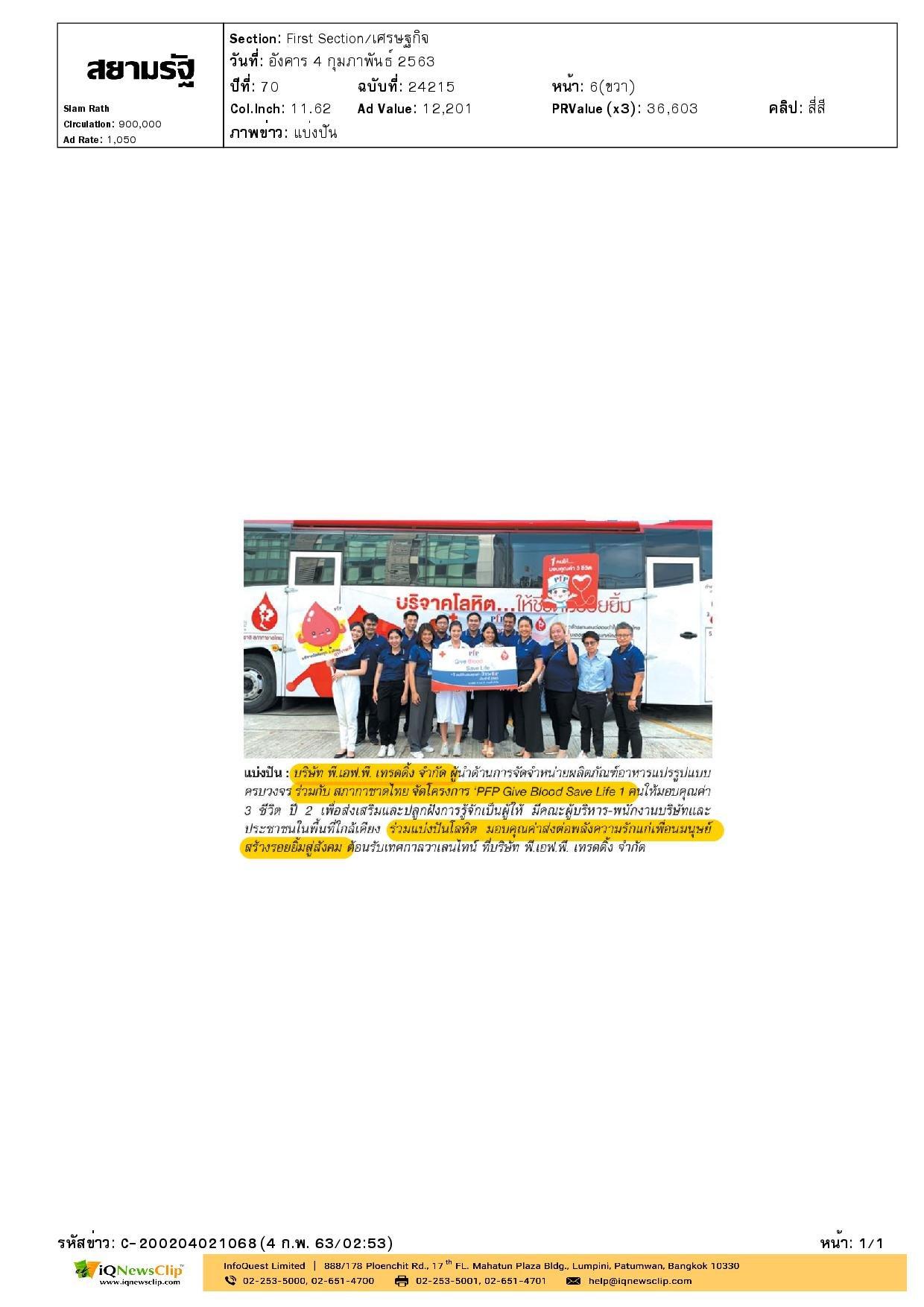 """สภากาชาดไทย จัดโครงการ """"PFP Give Blood Save Life"""