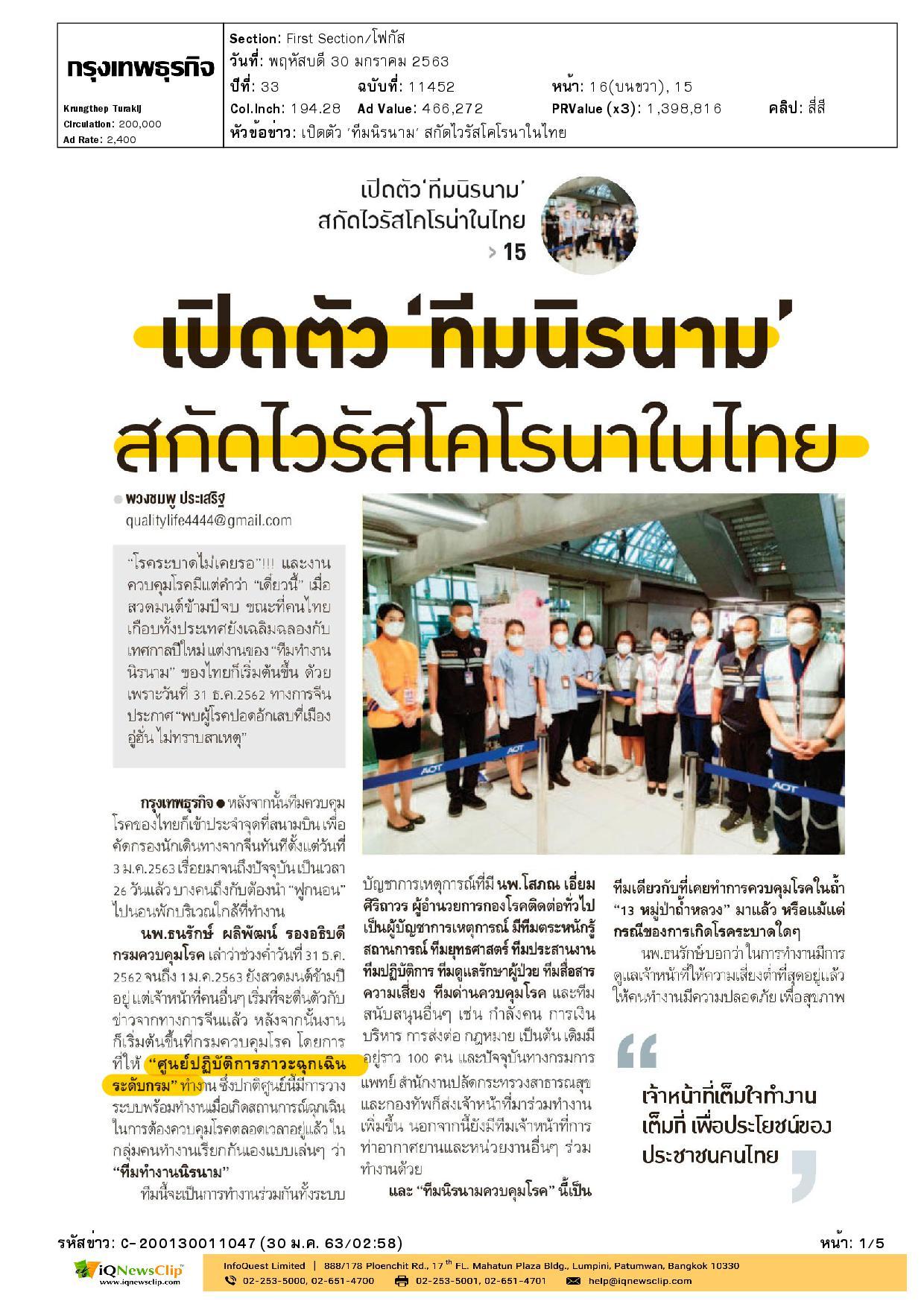 """เปิดตัว """"ทีมนิรนาม"""" สกัดไวรัสโคโรนาในไทย"""