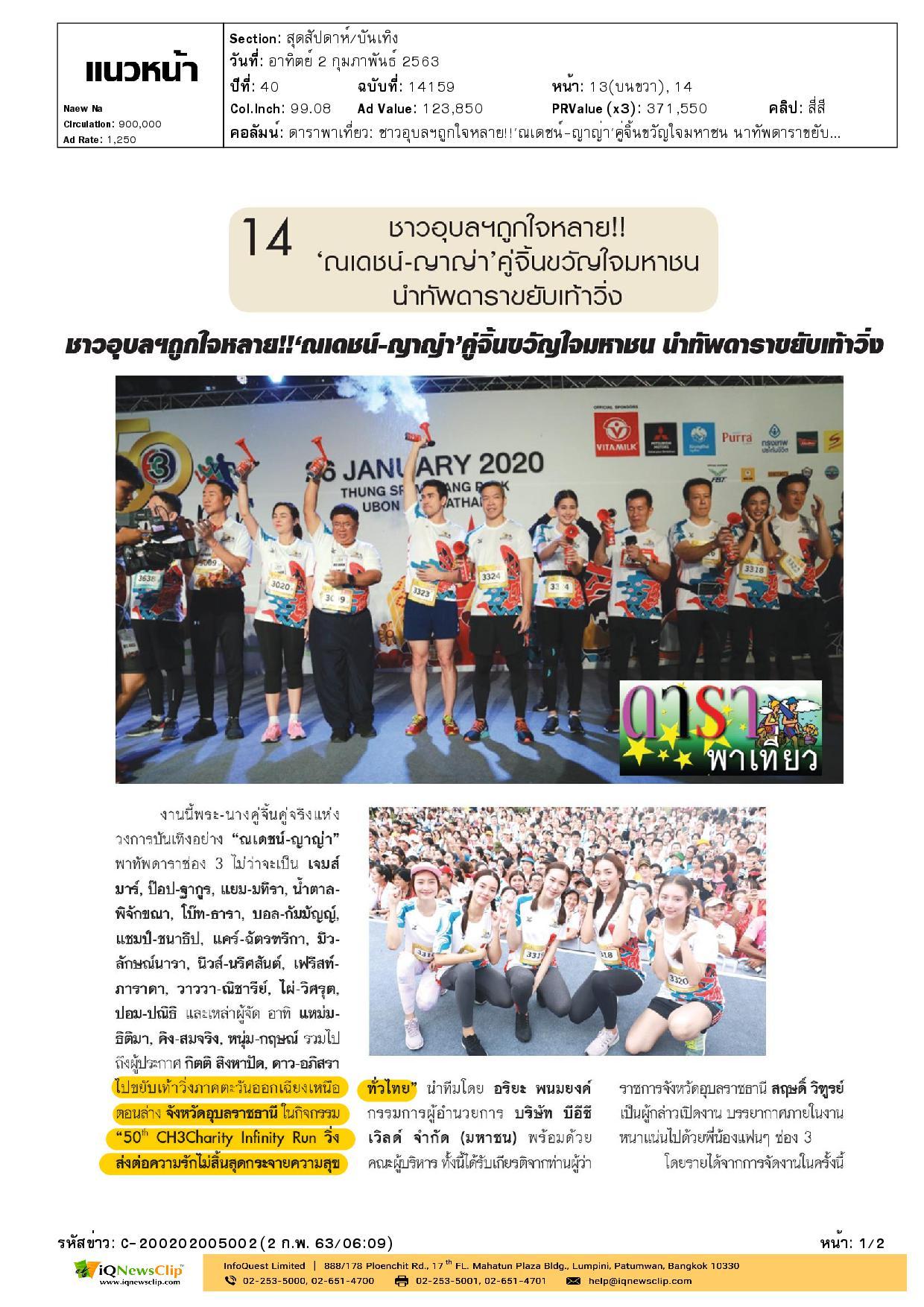 """วิ่งส่งต่อความรักไม่สิ้นสุดกระจายความสุขทั่วไทย"""" รายได้ส่วนหนึ่งมอบให้กับเหล่ากาชาด จ.อุบลราชธานี"""