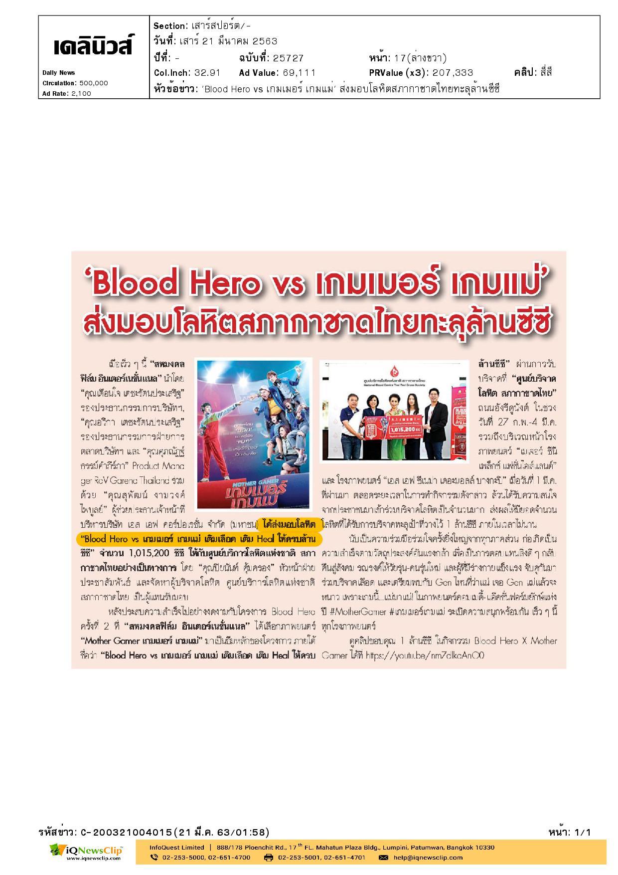 เกมเมอร์ เกมแม่ เติมเลือด เติม Heal ให้ครบล้านซีซี