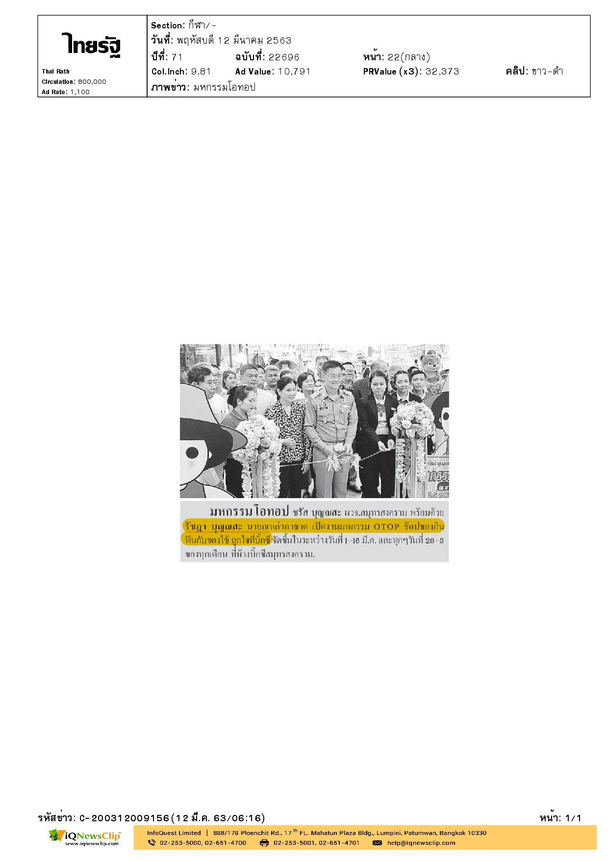 นายกเหล่ากาชาด จ.สมุทรสงคราม ร่วมเปิดงานมหกรรม OTOP