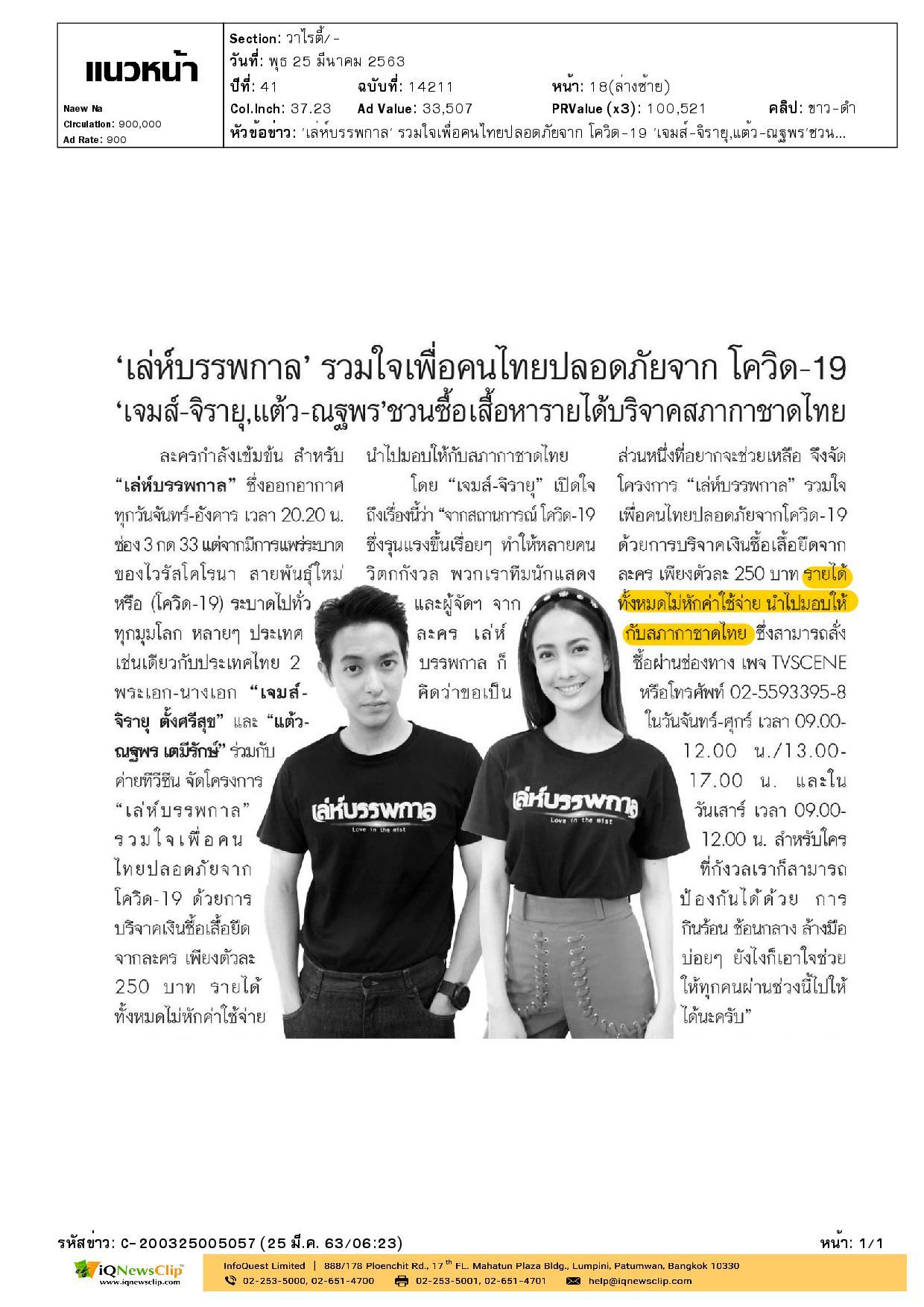 เชิญชวนคนไทยซื้อเสื้อยืด รายได้จากการจำหน่ายบริจาคให้กับสภากาชาดไทย
