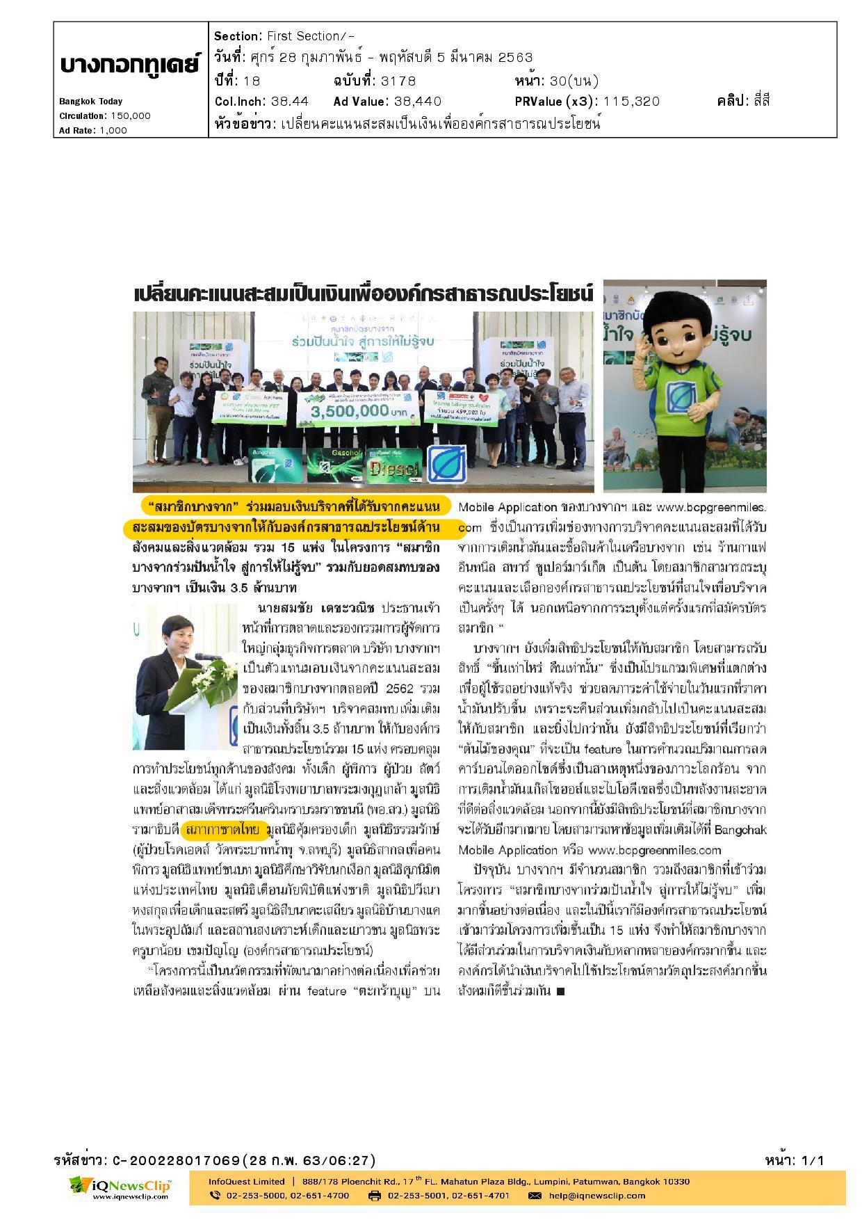 สมาชิกบางจากร่วมปันน้ำใจ  ให้สภากาชาดไทย