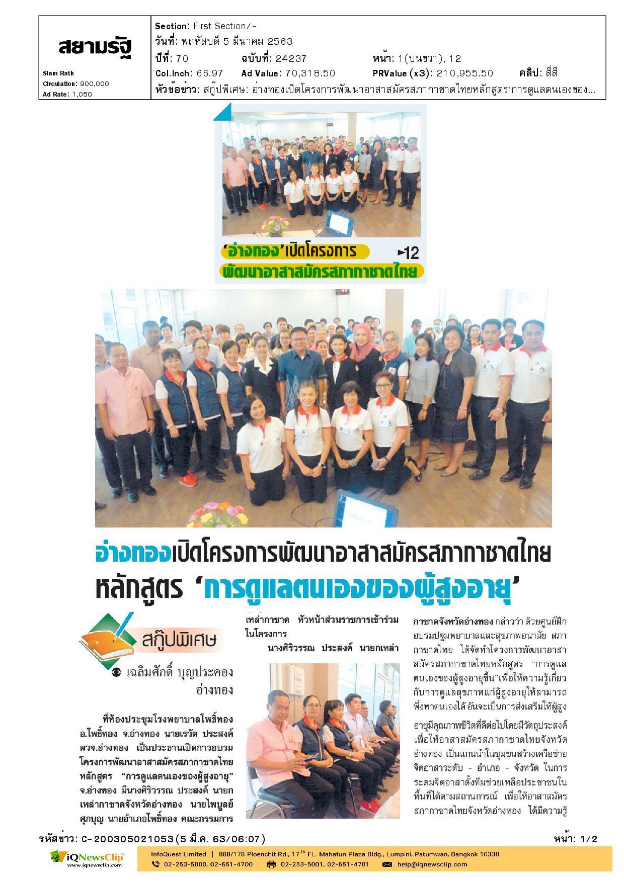 เหล่ากาชาด จ.อ่างทอง เปิดโครงการพัฒนาอาสาสมัครสภากาชาดไทย