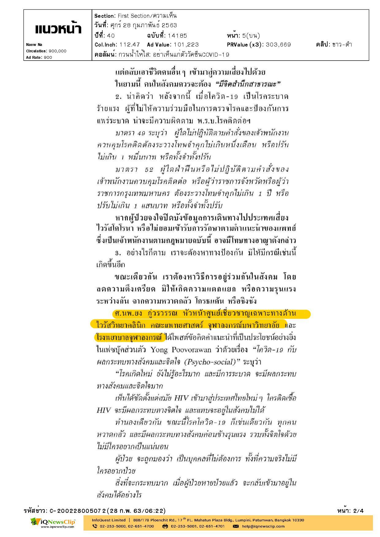 บทความเรื่อง  อย่าเห็นแก่ตัว วัคซีน COVID-19