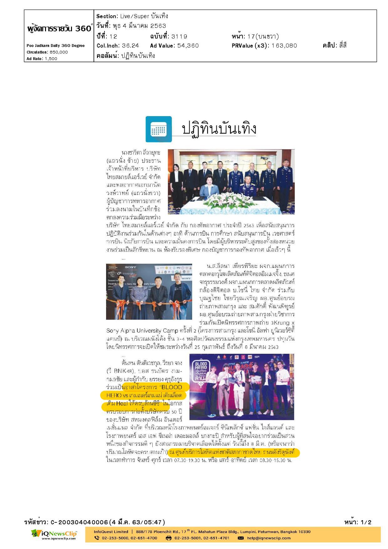 ศูนย์บริการโลหิตแห่งชาติ สภากาชาดไทย