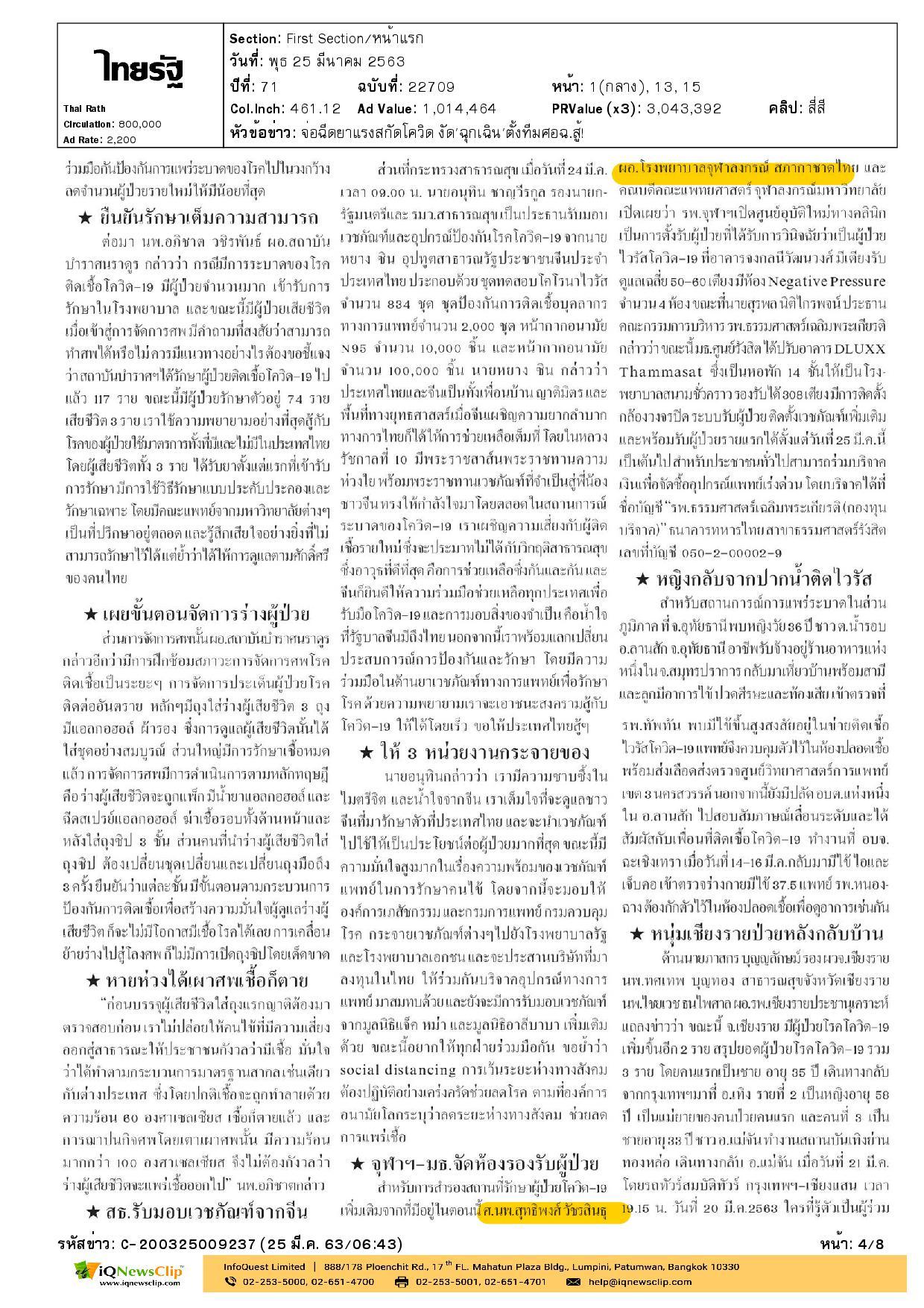 ศ.นพ.สุทธิพงศ์ วัชรสินธุ เผยข้อมูลผู้ป่วยโควิด-19