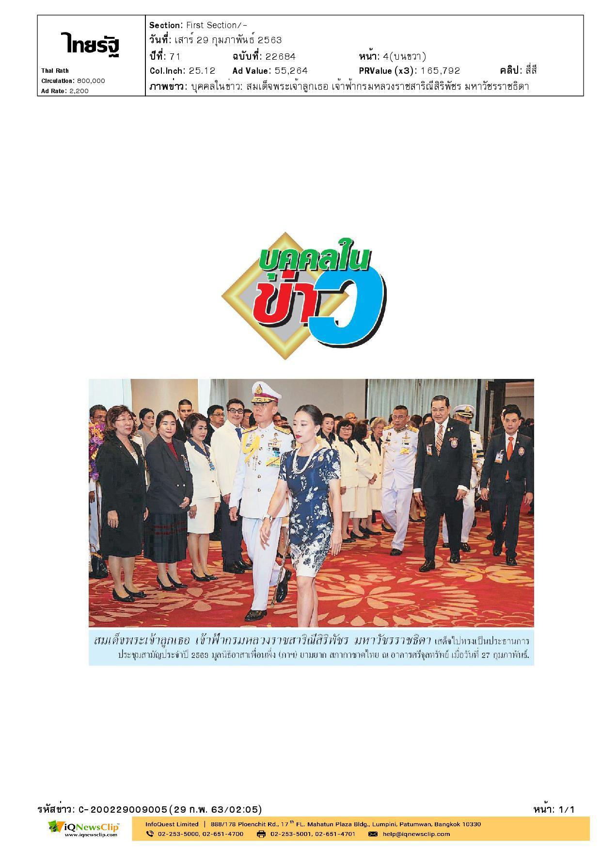 เสด็จฯ ไปทรงเป็นประธานการประชุมสามัญ ประจำปี 2563