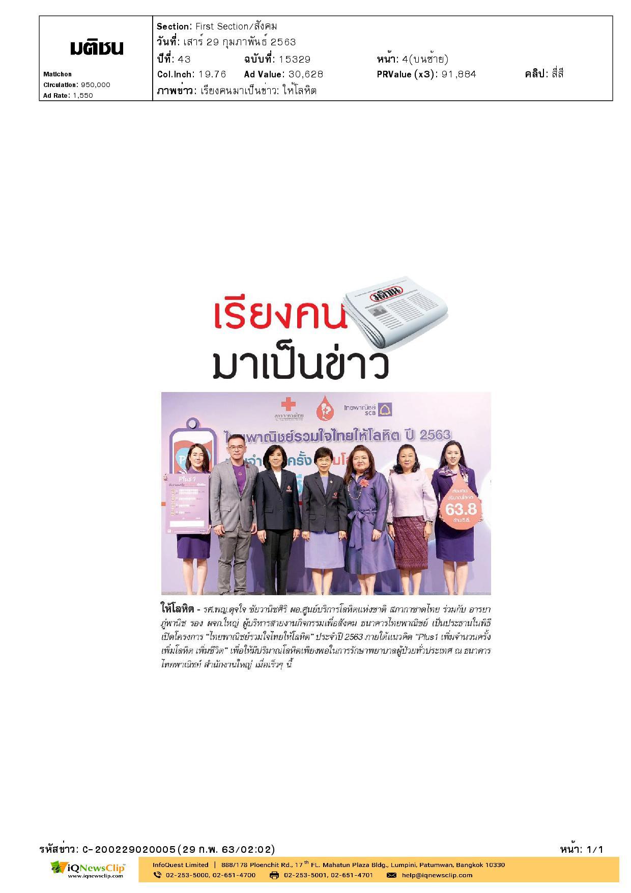 """โครงการ""""ไทยพาณิชย์รวมใจไทยให้โลหิต"""""""