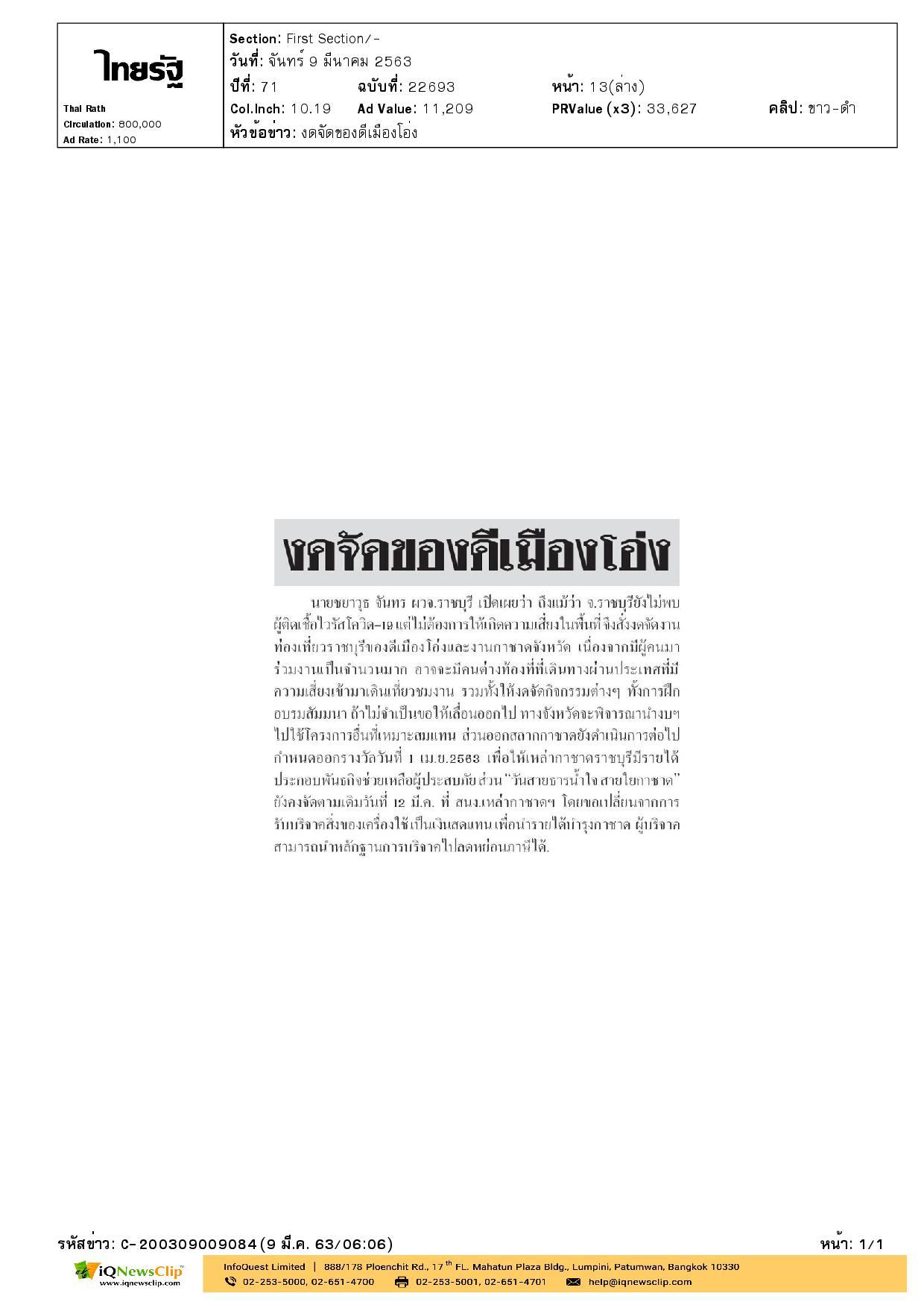 ประกาศงดจัดงานท่องเที่ยวราชบุรี