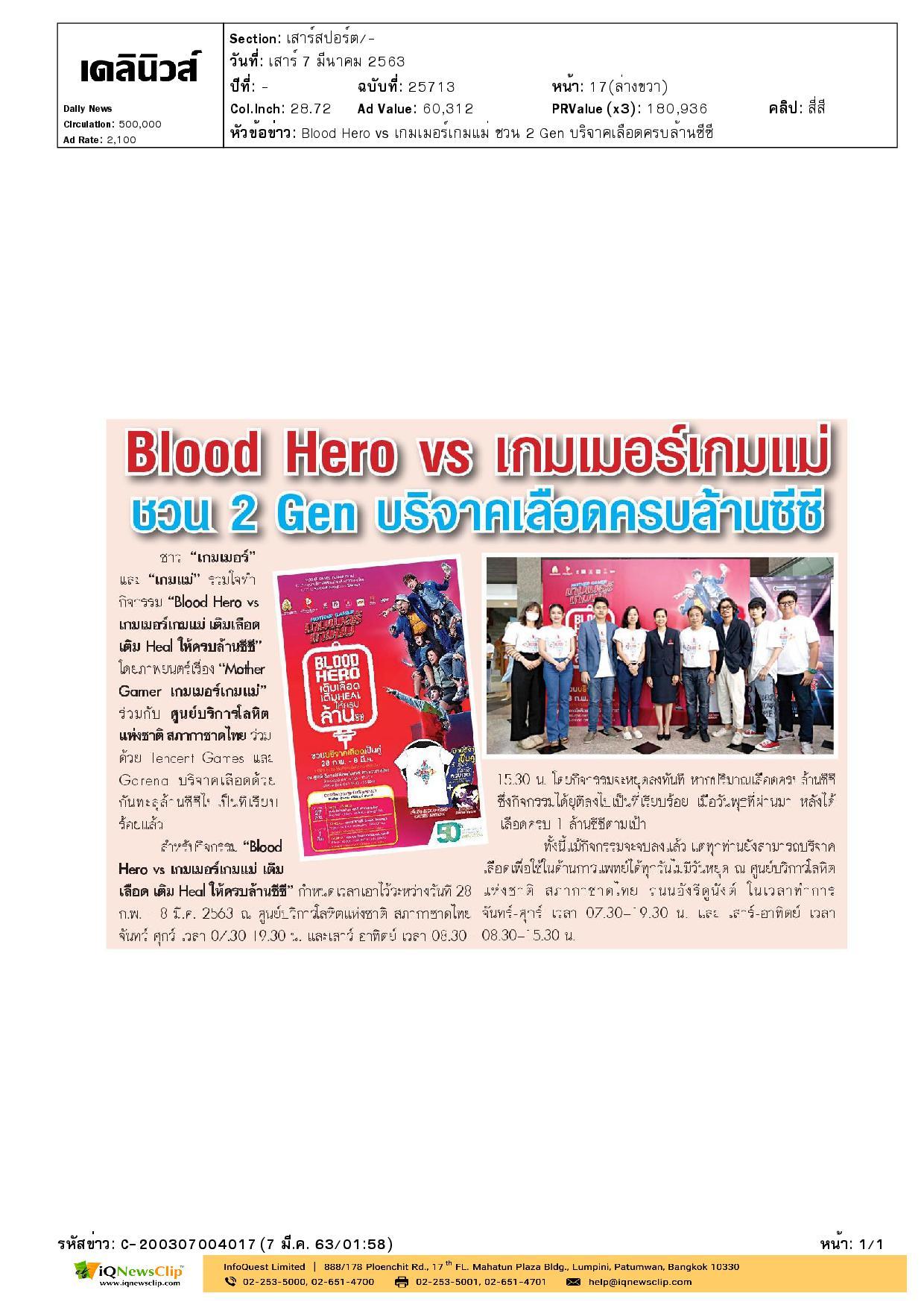 """โครงการ """"BLOOD HERO vs เกมเมอร์เกมแม่ เติมเลือด เติม Heal ให้ครบล้านซีซี"""""""