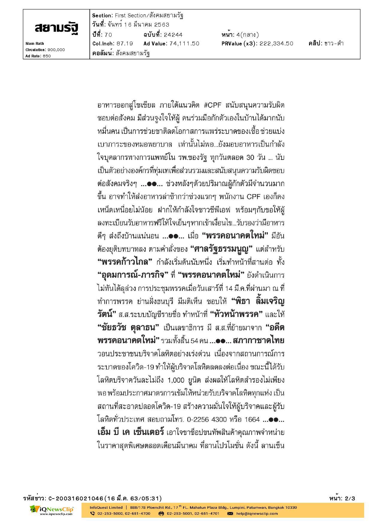 สภากาชาดไทย ชวนประชาชนร่วมบริจาคโลหิต