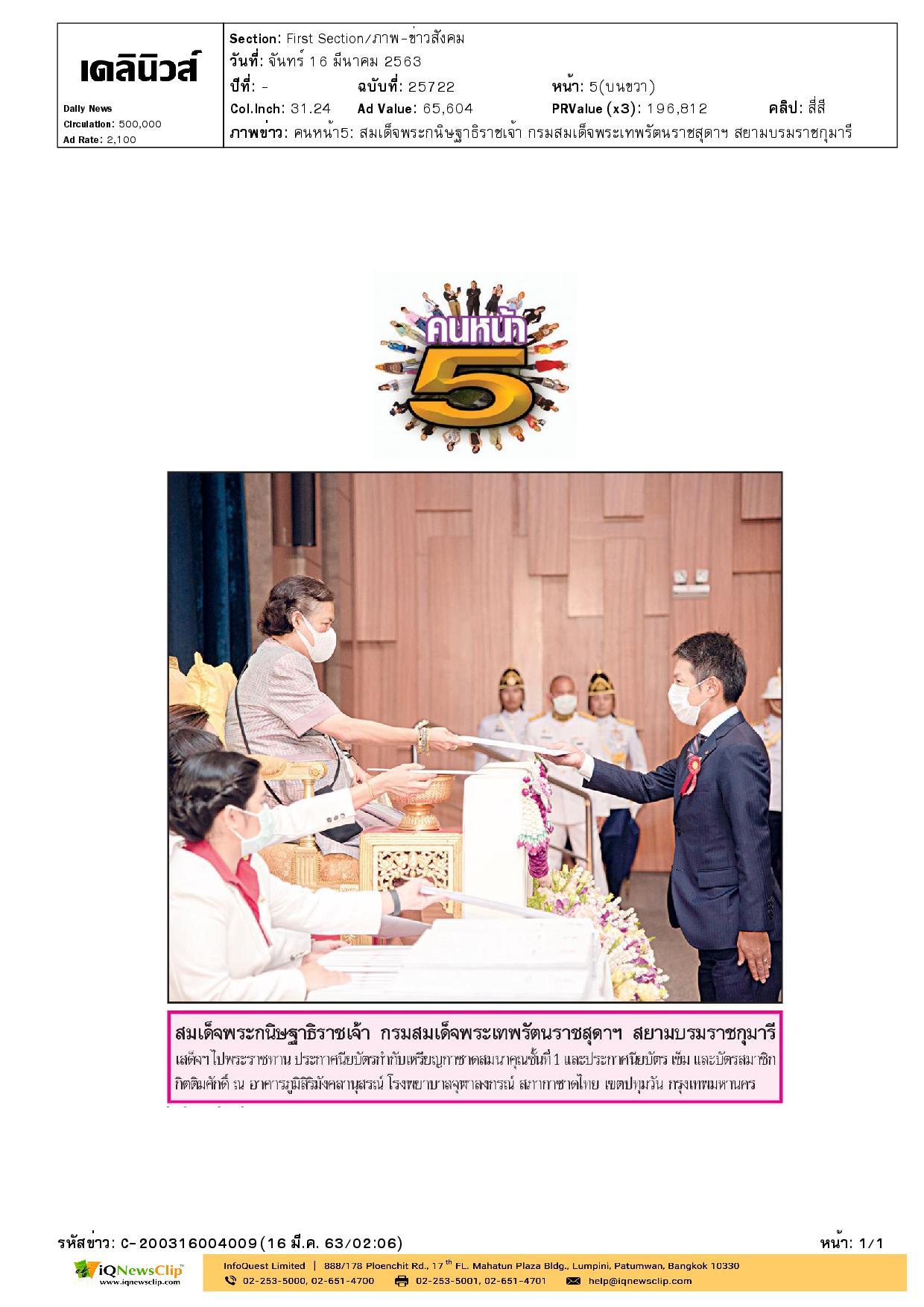การประชุมคณะกรรมการสภากาชาดไทย ครั้งที่ 336
