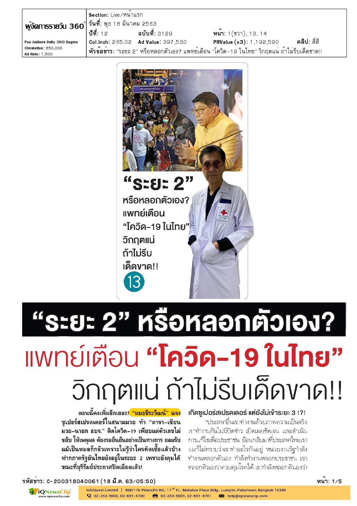 """แพทย์เตือน """"โควิด-19 ในไทย"""""""