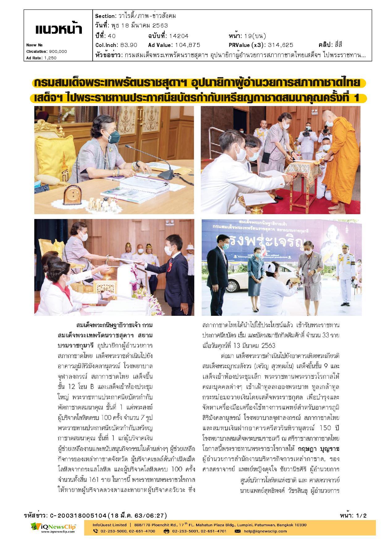 รประชุมคณะกรรมการสภากาชาดไทย ครั้งที่ 336