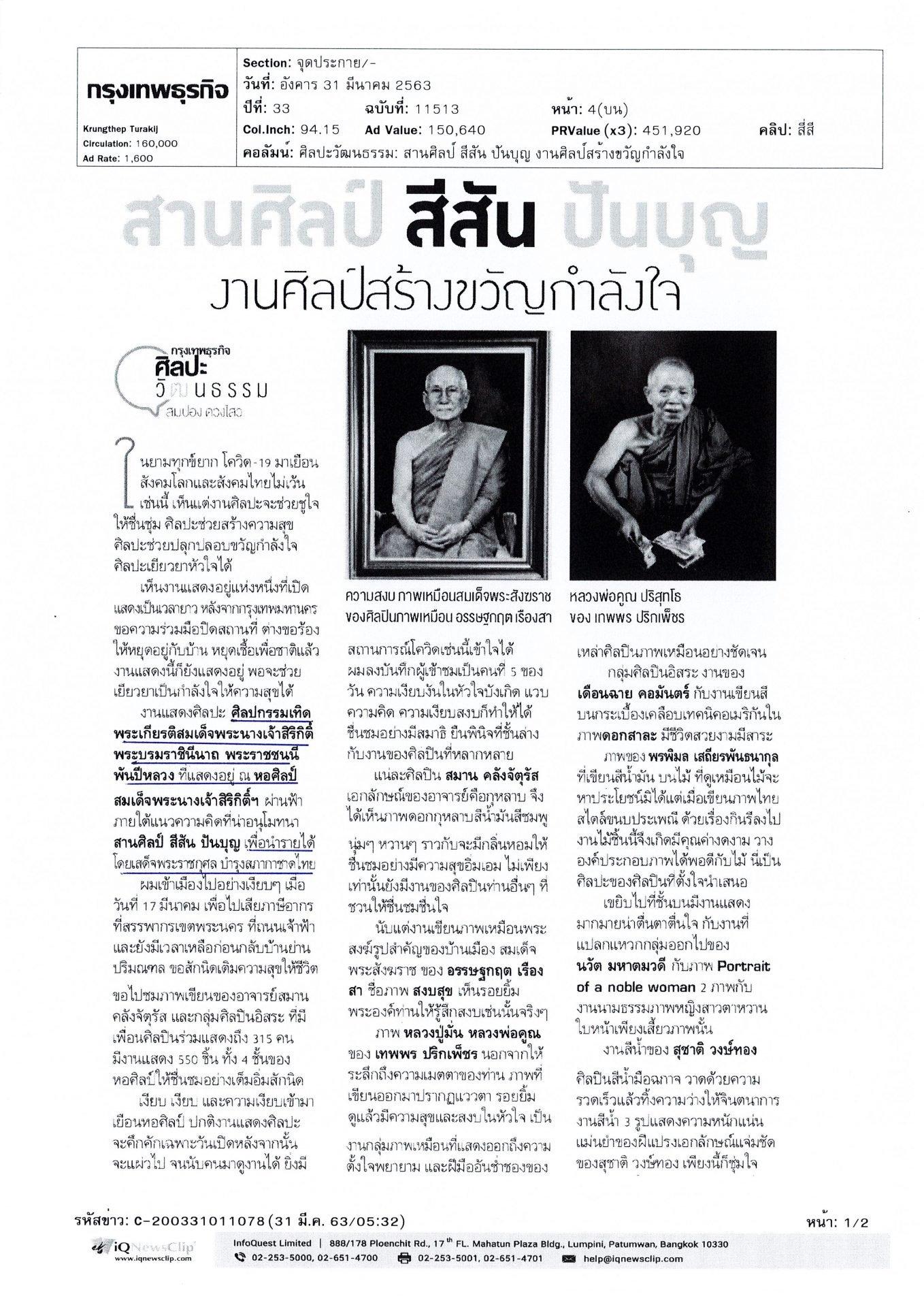 งานศิลป์สร้างขวัญกำลังใจ เพื่อนำรายได้โดยเสด็จพระราชกุศล บำรุงสภากาชาดไทย