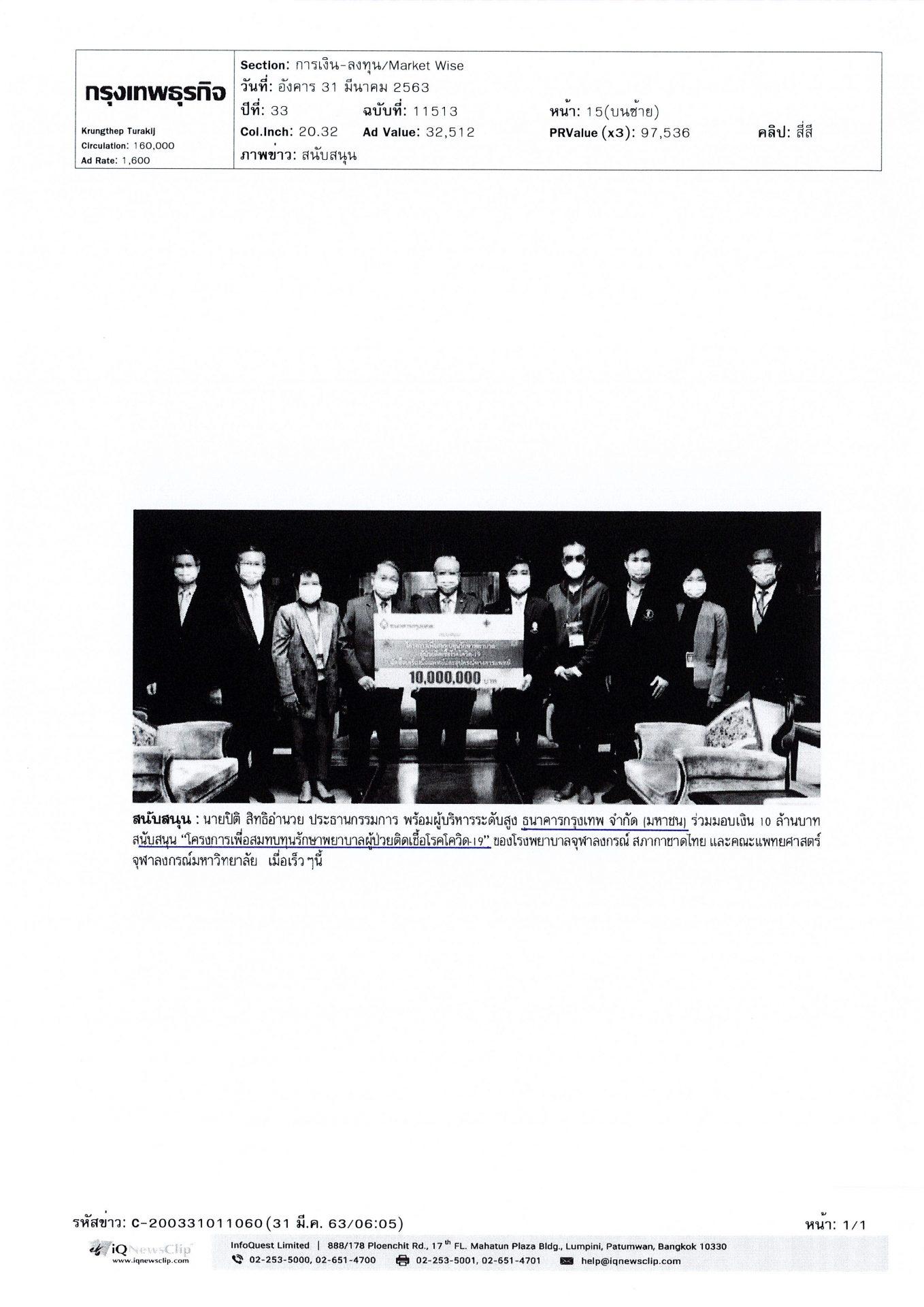ศ.นพ.สุทธิพงศ์ วัชรสินธุ รับมอบเงินบริจาค จาก ธนาคารกรุงเทพ