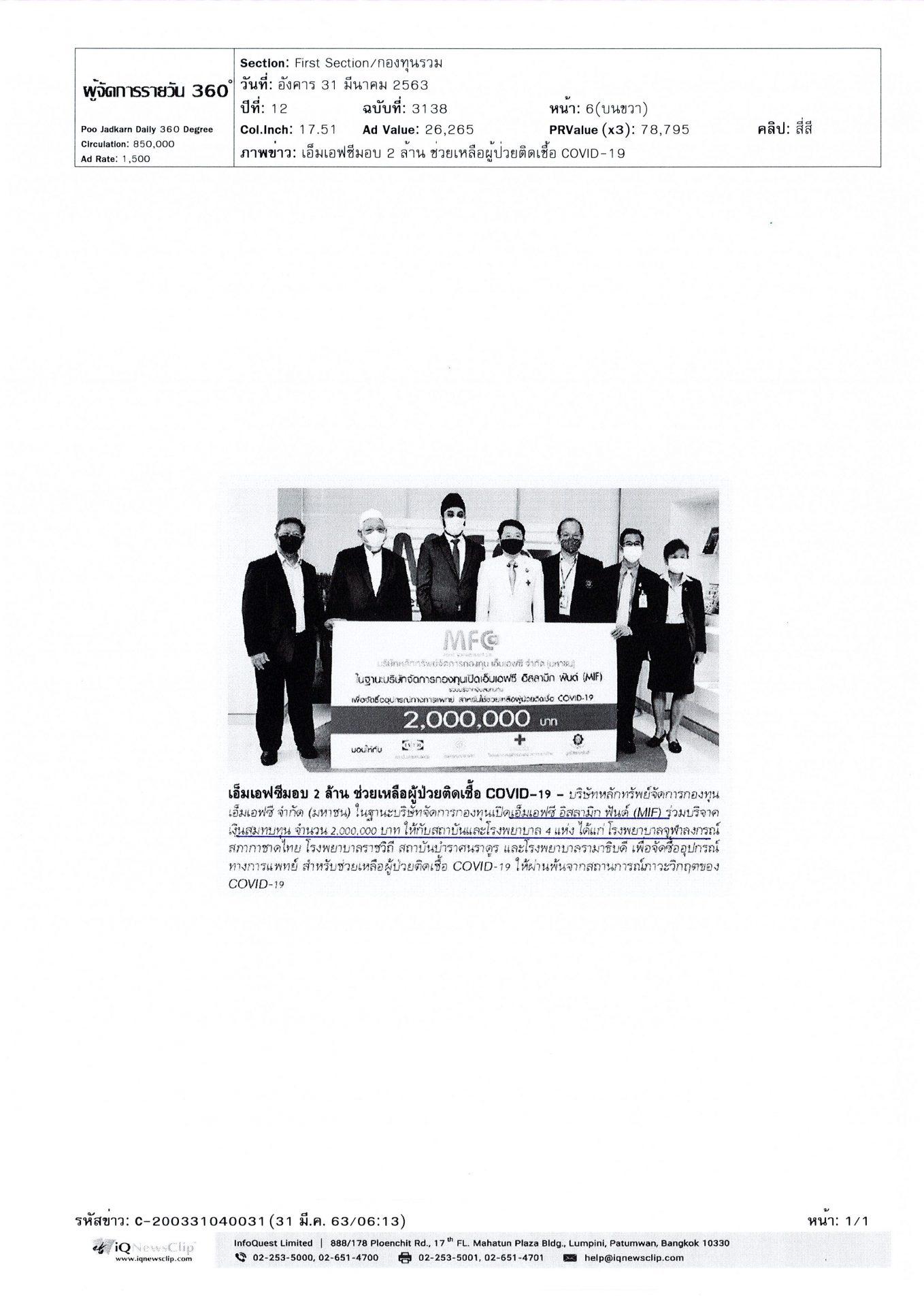 บริษัท หลักทรัพย์จัดการกองทุนเอ็มเอฟซี จำกัด (มหาชน) ร่วมบริจาคเงินสมทบทุน ให้แก่ รพ.จุฬาฯ