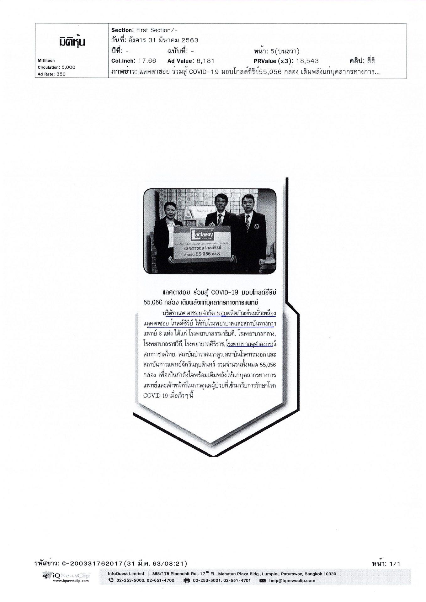 บริษัท แลคตาซอย จำกัด มอบผลิตภัณฑ์นมถั่วเหลืองแลคตาซอย ให้กับ รพ.จุฬาฯ