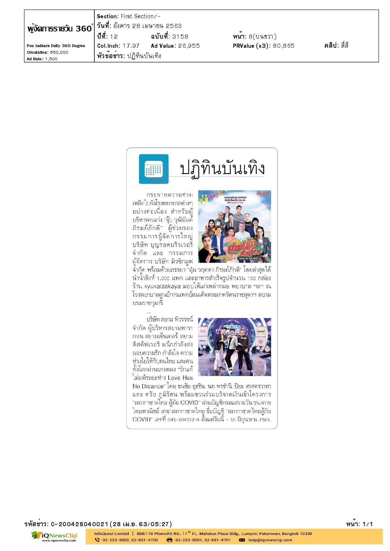 """เชิญชวนร่วมบริจาคเงินโครงการ """"สภากาชาดไทย สู้ภัย COVID"""""""