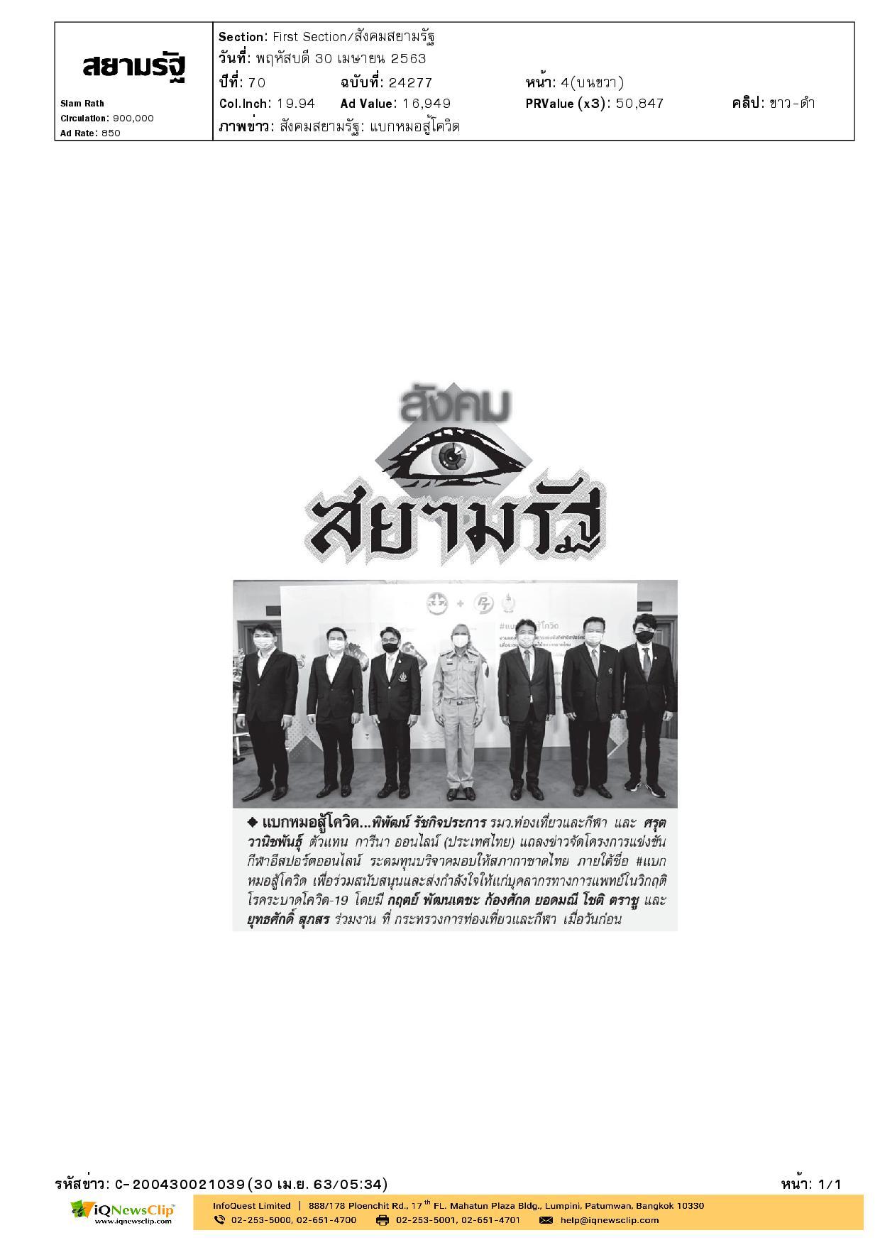 การแข่งขันกีฬาอีสปอร์ต เพื่อระดมทุนบริจาคให้สภากาชาดไทย