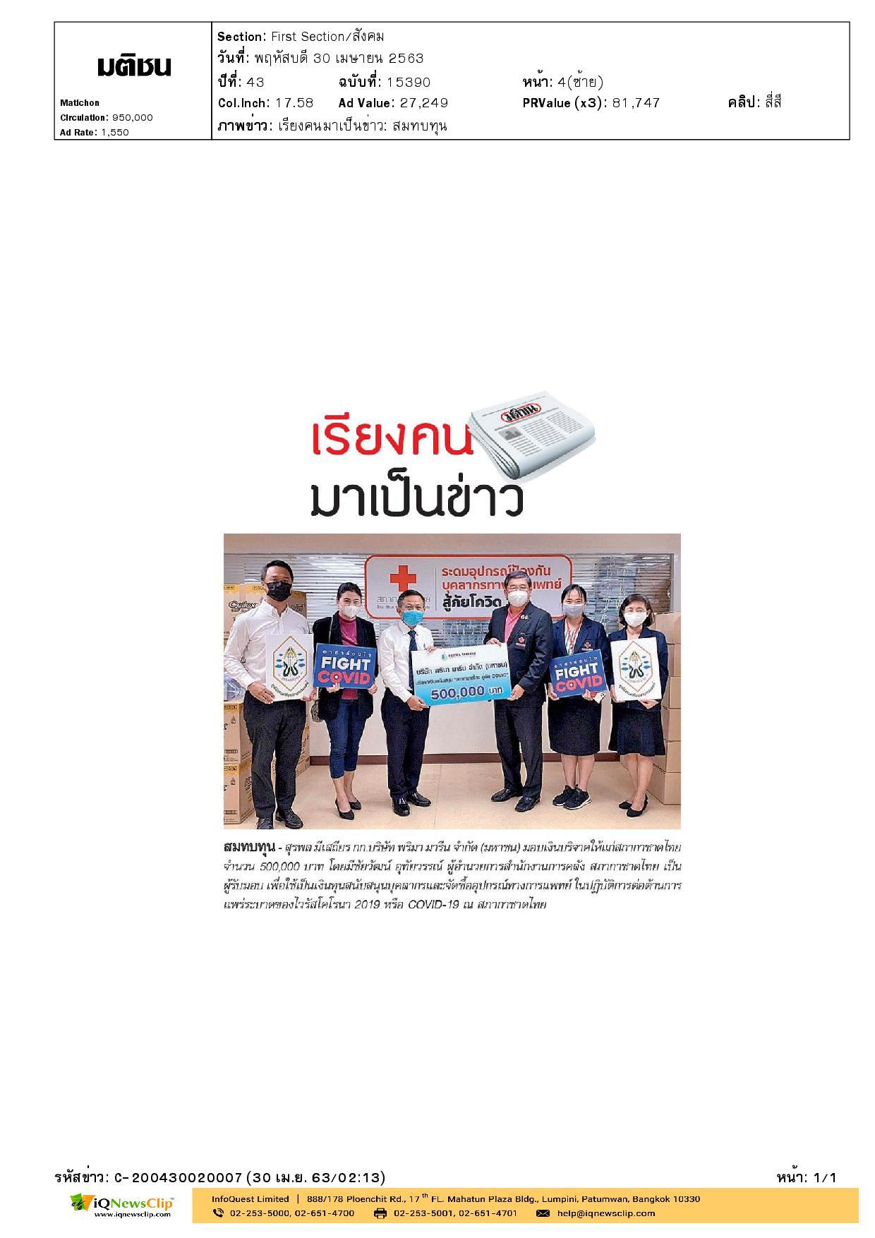 มอบเงินให้สภากาชาดไทย จัดซื้ออุปกรณ์ทางการแพทย์