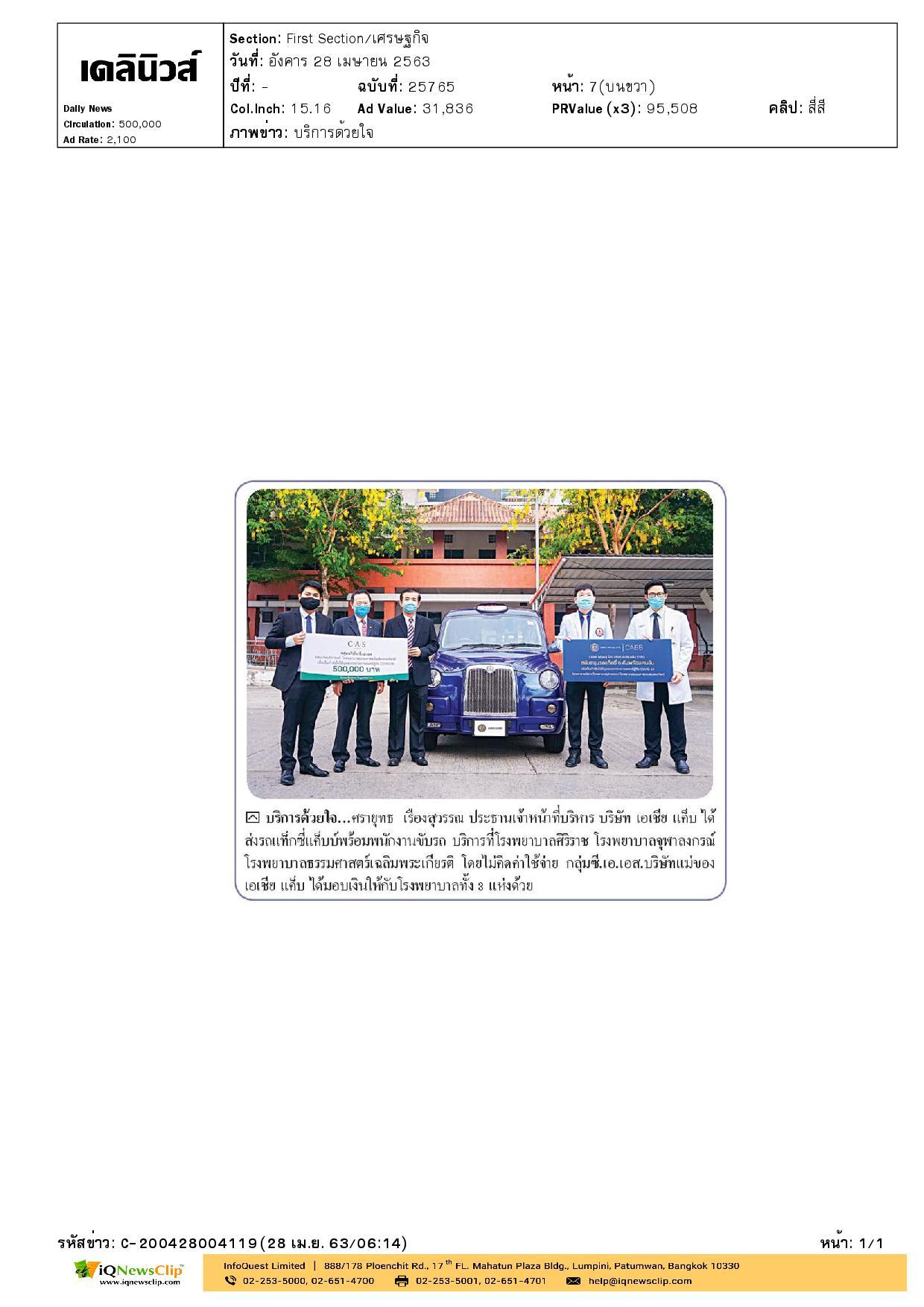 รถแท็กซี่แค็บบ์ให้บริการ ใน รพ.จุฬาฯ