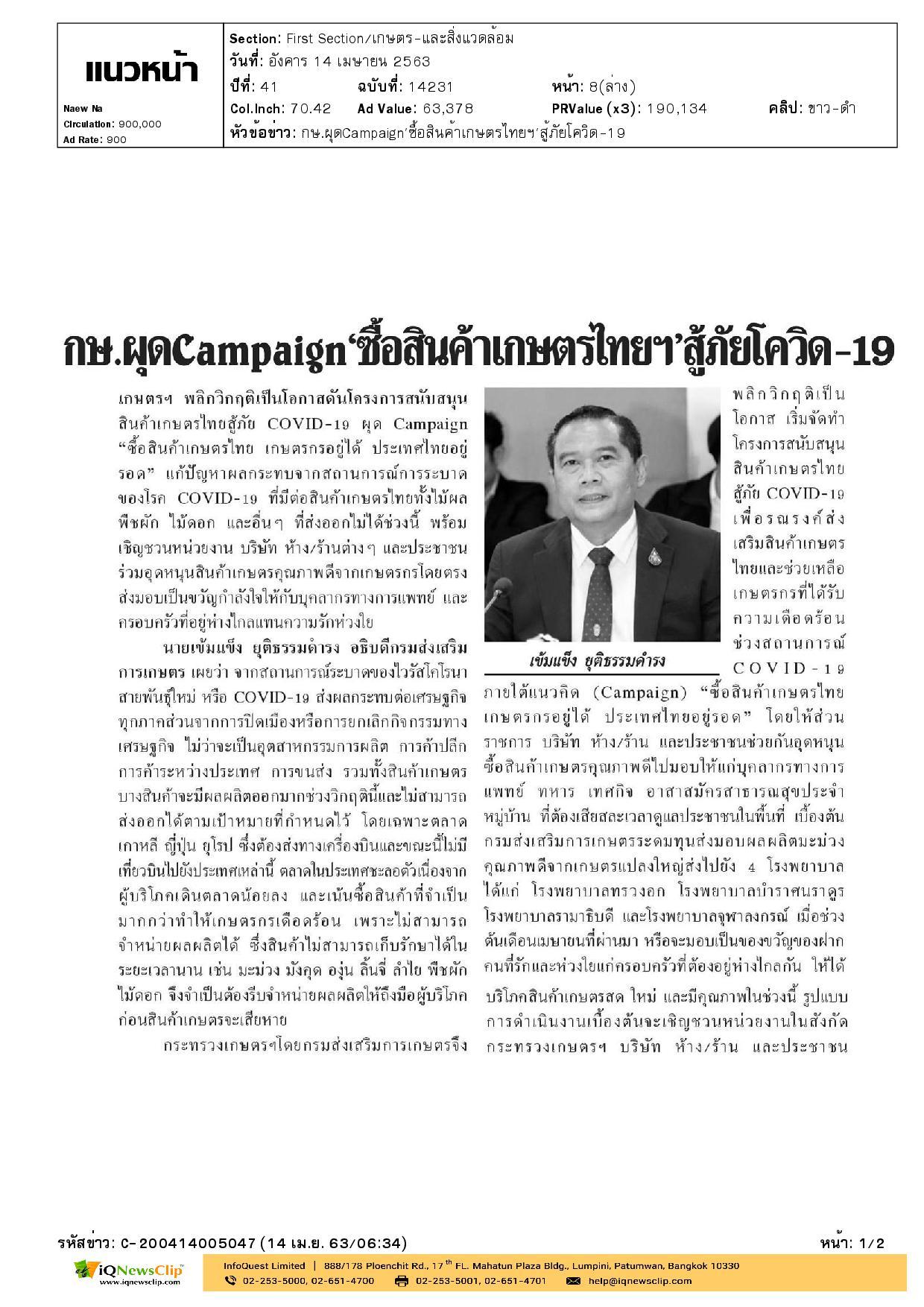 กษ.ผุด Campaign ซื้อสินค้าเกษตรไทยฯ สู้ภัยโควิด-19