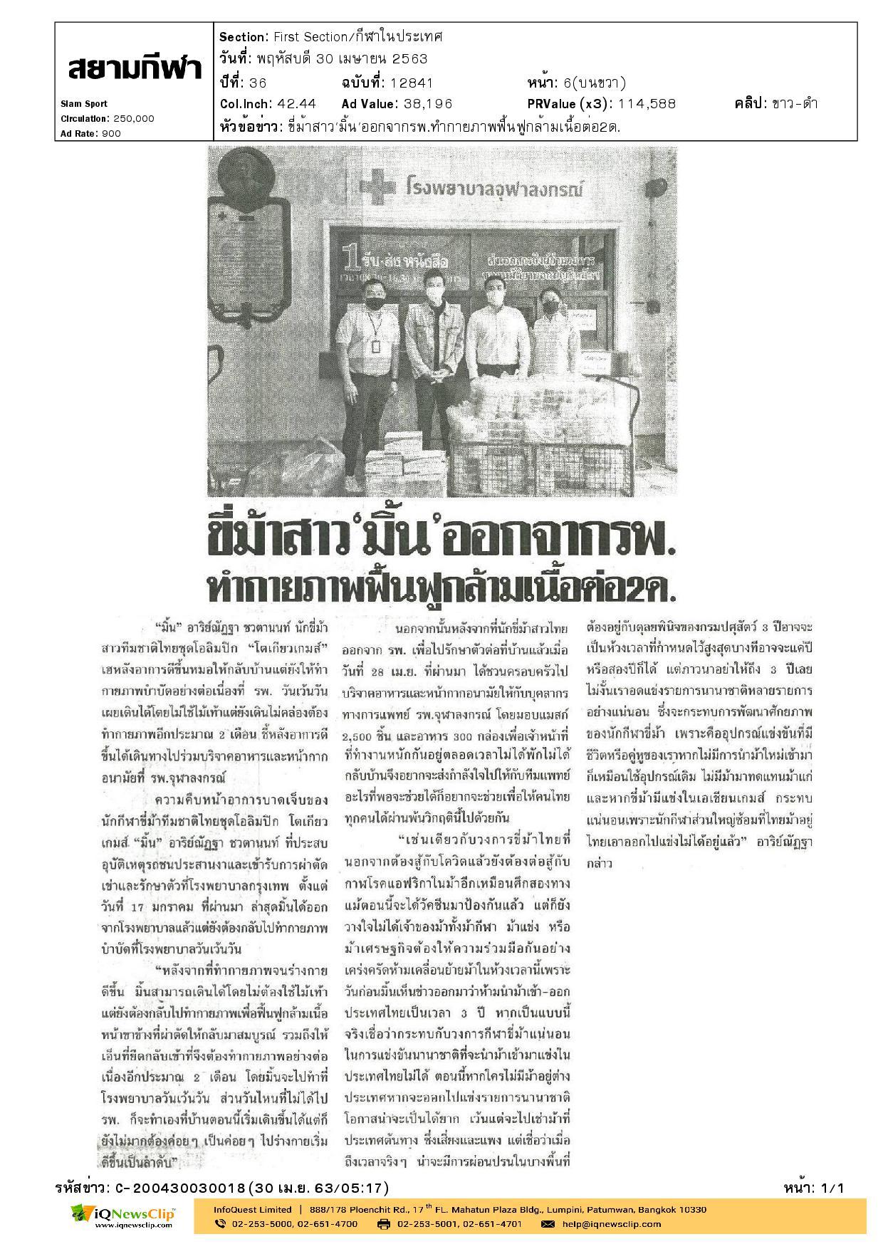 นักขี่ม้าทีมชาติไทย มอบอาหารและหน้ากากอนามัย ให้ รพ. จุฬาฯ