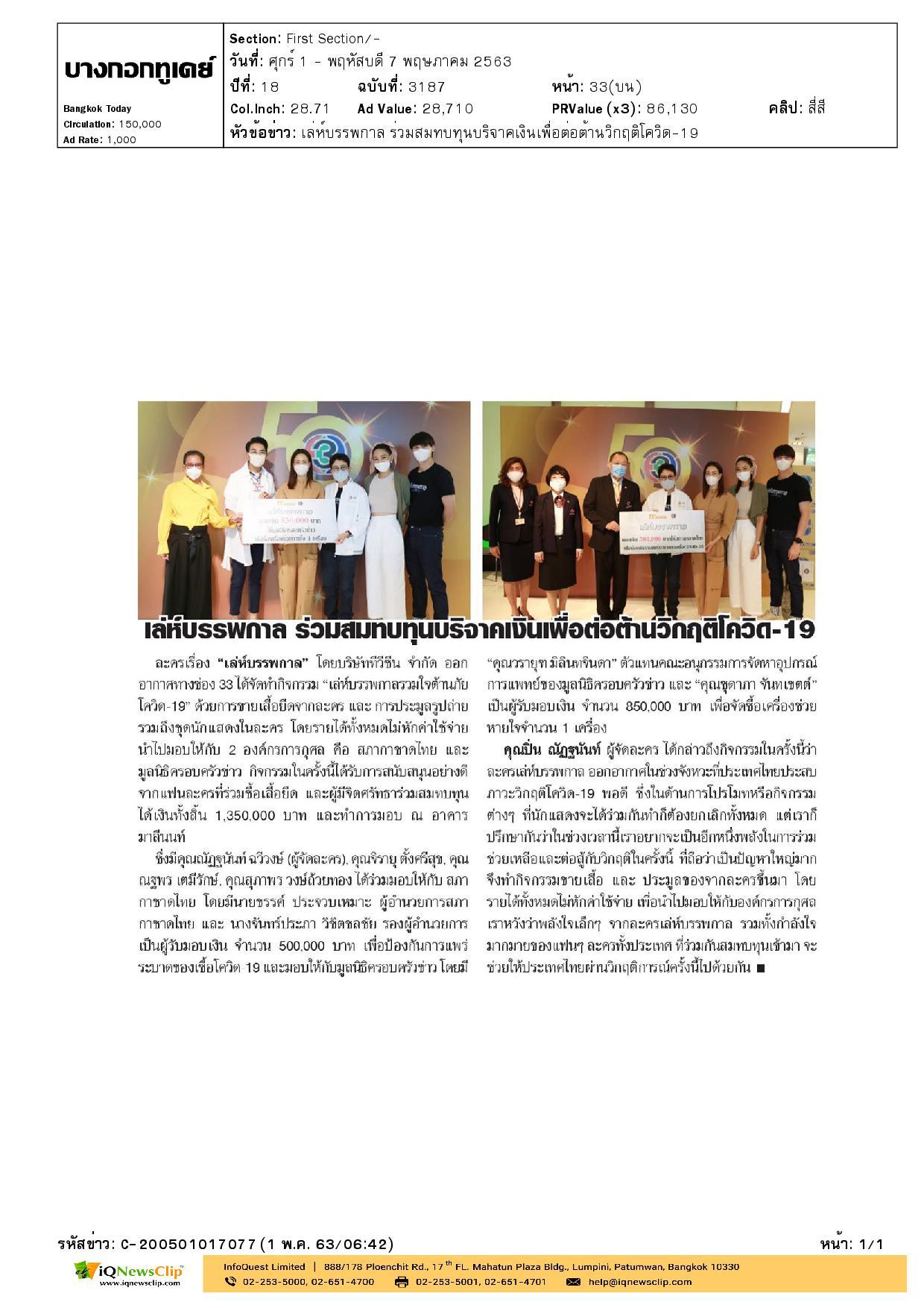 บริจาคเงินช่วยเหลือวิกฤติโควิด-19 ให้แก่สภากาชาดไทย
