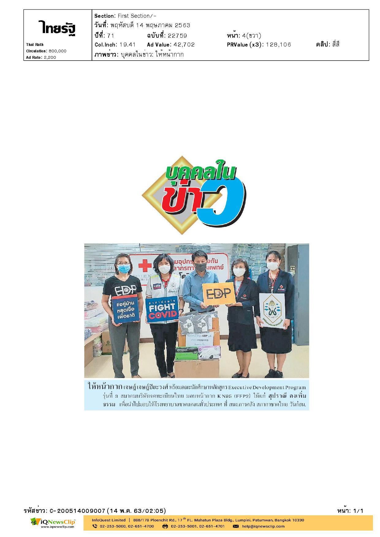 มอบหน้ากาก KN95 ให้สภากาชาดไทย