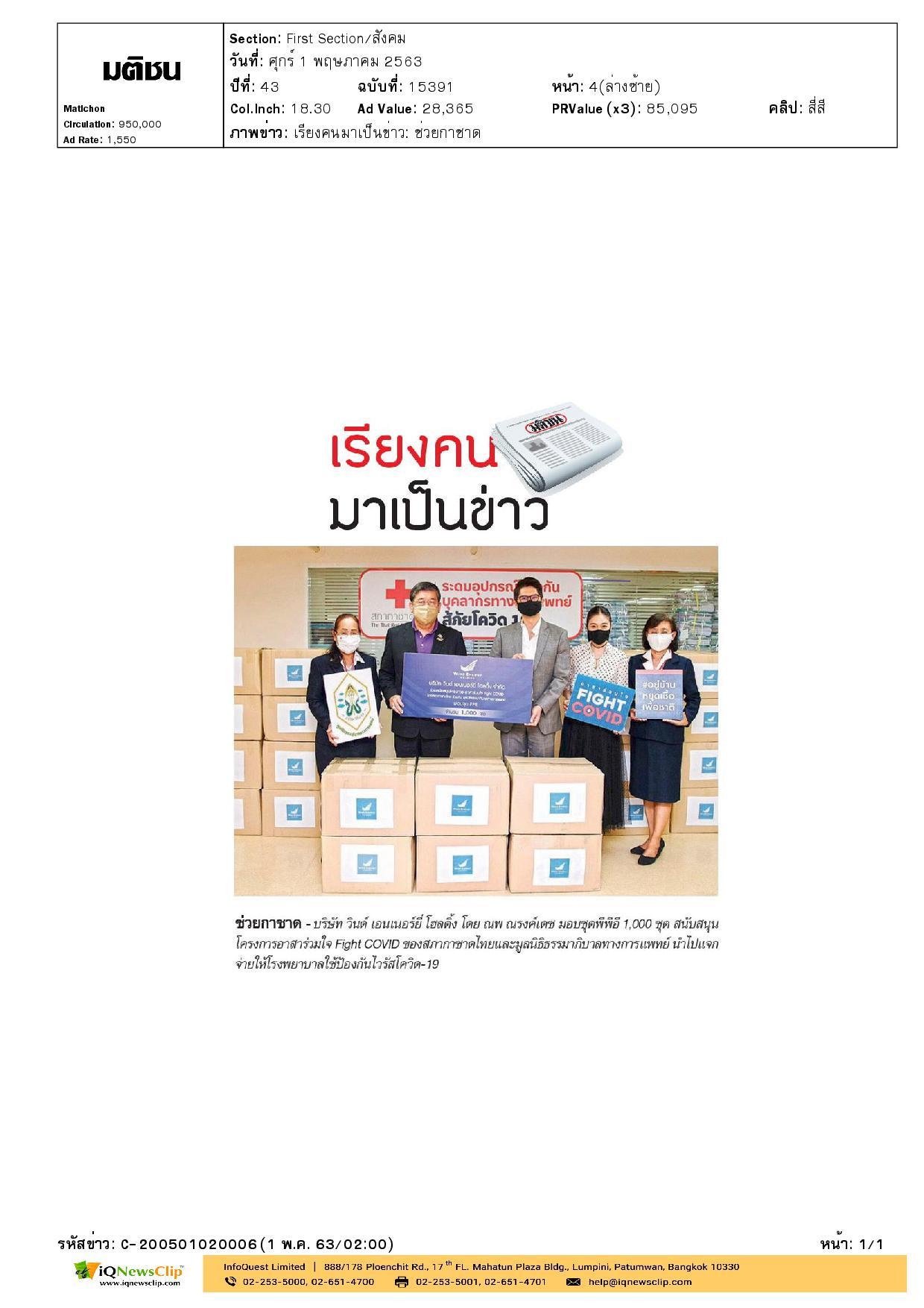 โครงการอาสาร่วมใจ Fight COVID ของสภากาชาดไทย
