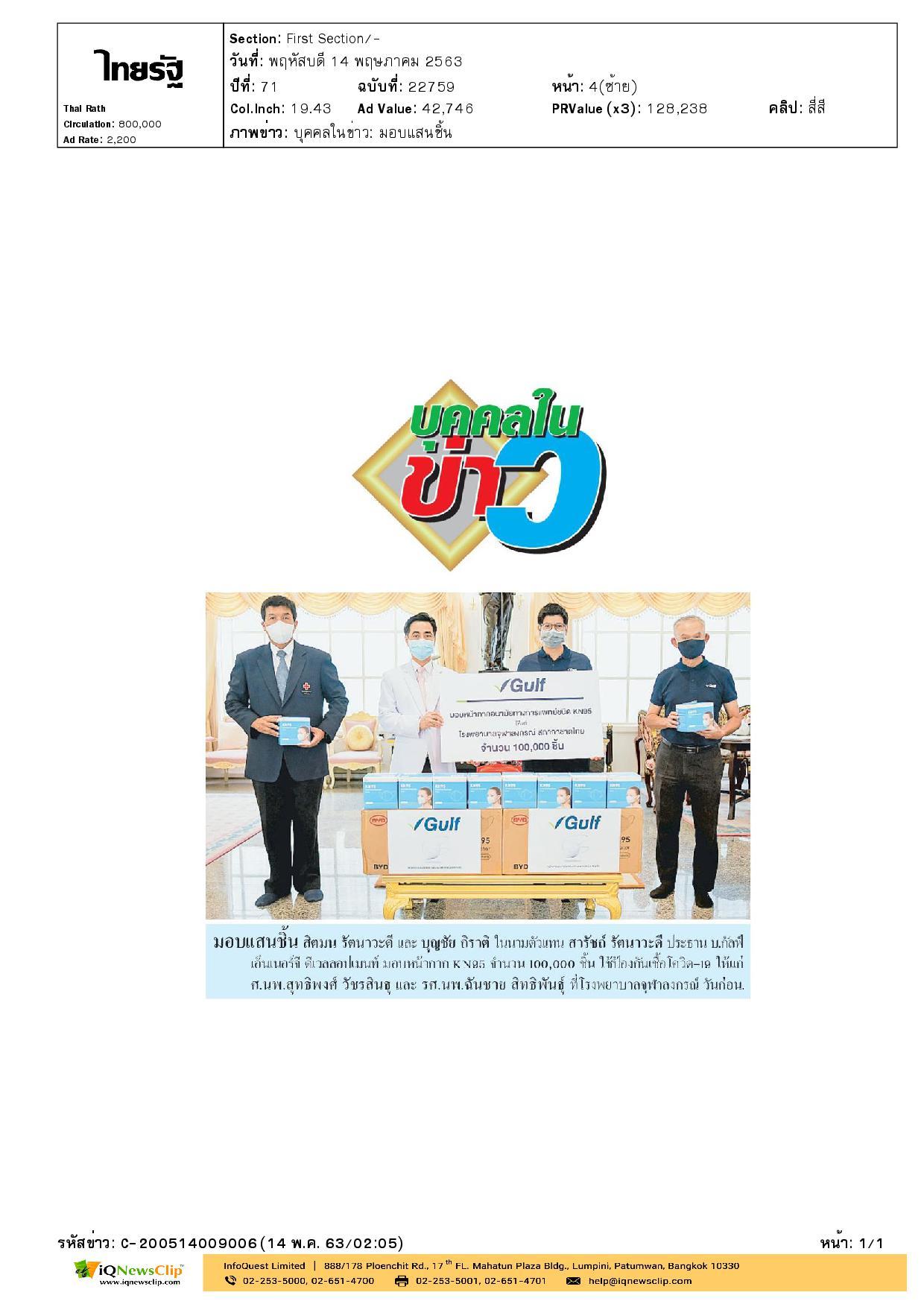 ศ.นพ.สุทธิพงศ์ วัชรสินธุ รับมอบหน้ากาก KN95