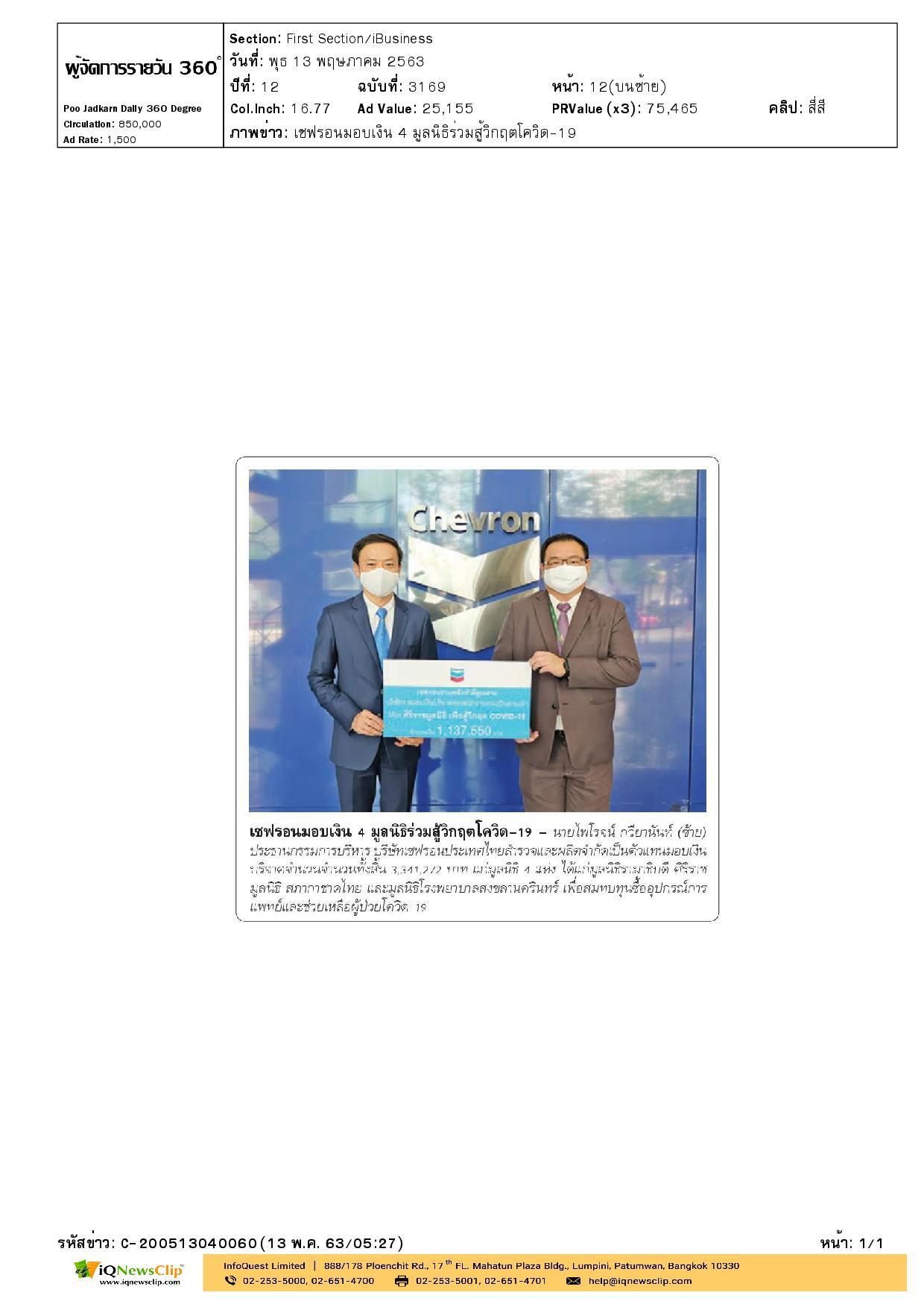 เซฟรอนประเทศไทย มอบเงินบริจาค ให้แก่ สภากาชาดไทย