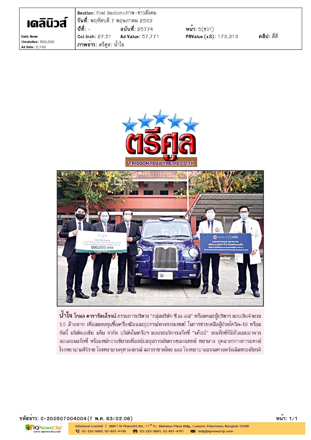 บริษัท เอเชียแค็บ จำกัด ส่งรถแท็กซี่สาธารณะที่รพ.จุฬาฯ
