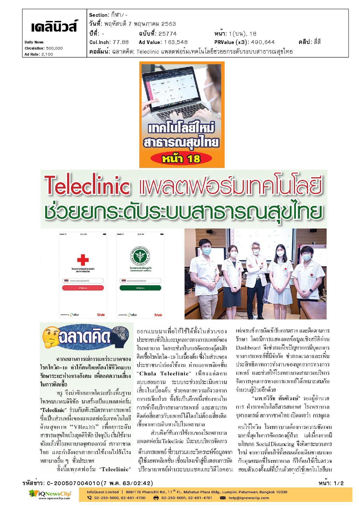 Teleclinic  ช่วยยกระดับระบบสาธารณสุขไทย