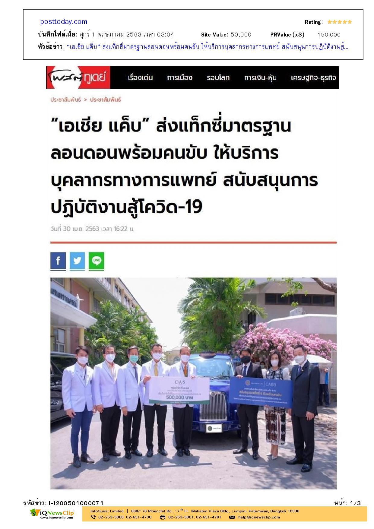 บริการเเท็กซี่ สนับสนุนบุคลากรทางเเพทย์ รพ.จุฬาฯ