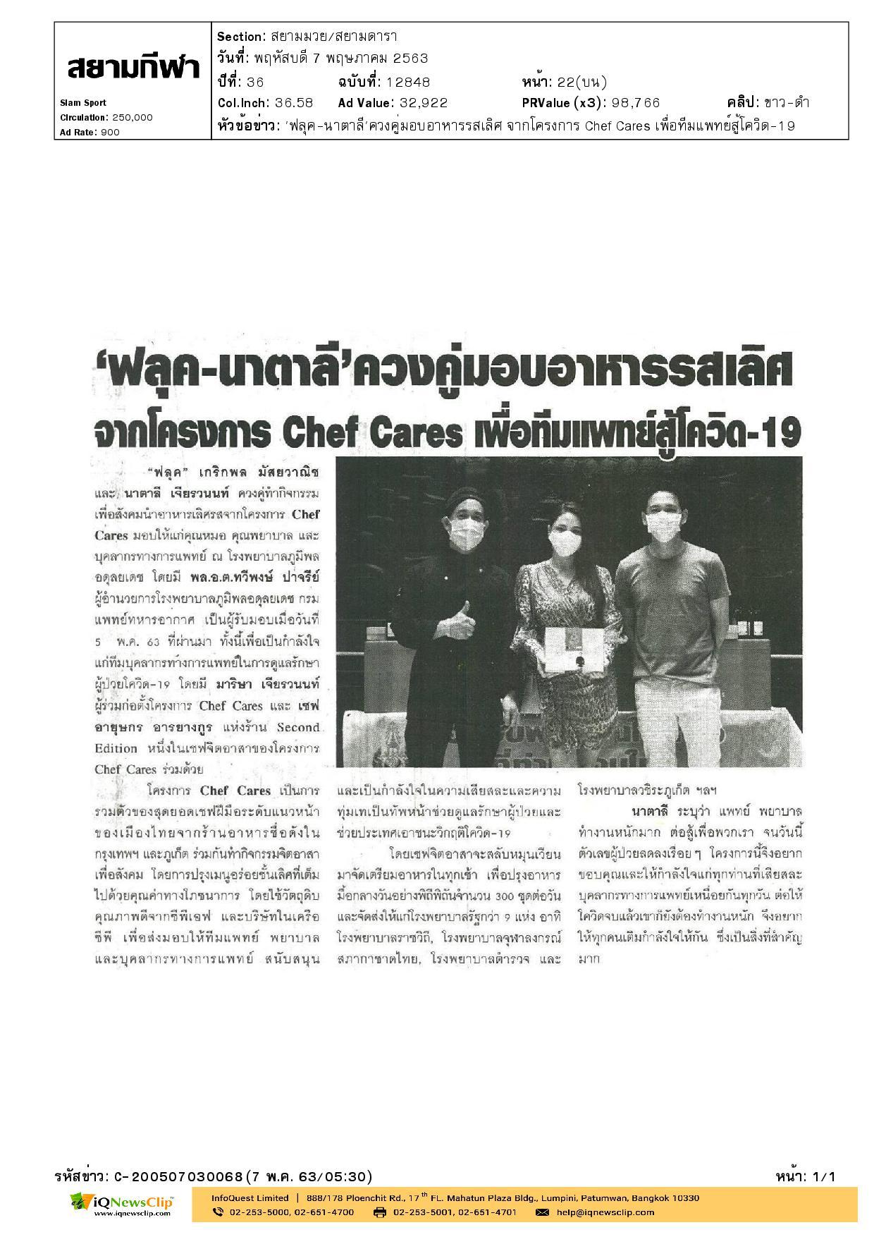 โครงการ Chef Cares เพื่อทีมแพทย์สู้โควิด-19
