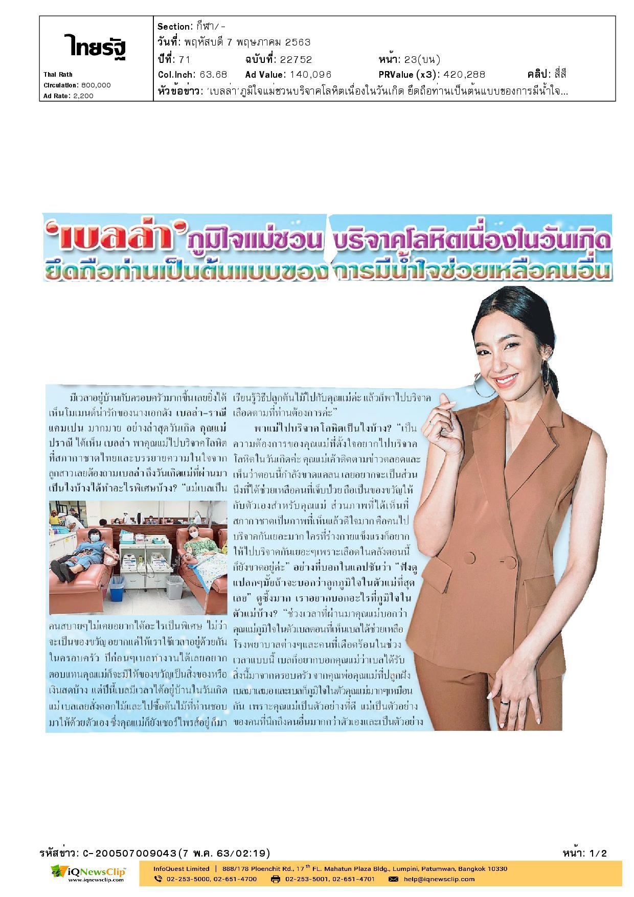 เบลล่า ชวนคุณแม่ไปบริจาคโลหิตที่สภากาชาดไทย