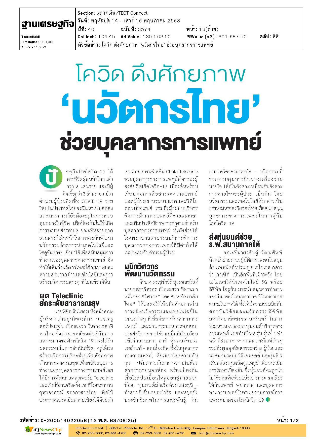 บริษัทเซฟรอนประเทศไทย มอบเงินบริจาค ให้แก่ สภากาชาดไทย