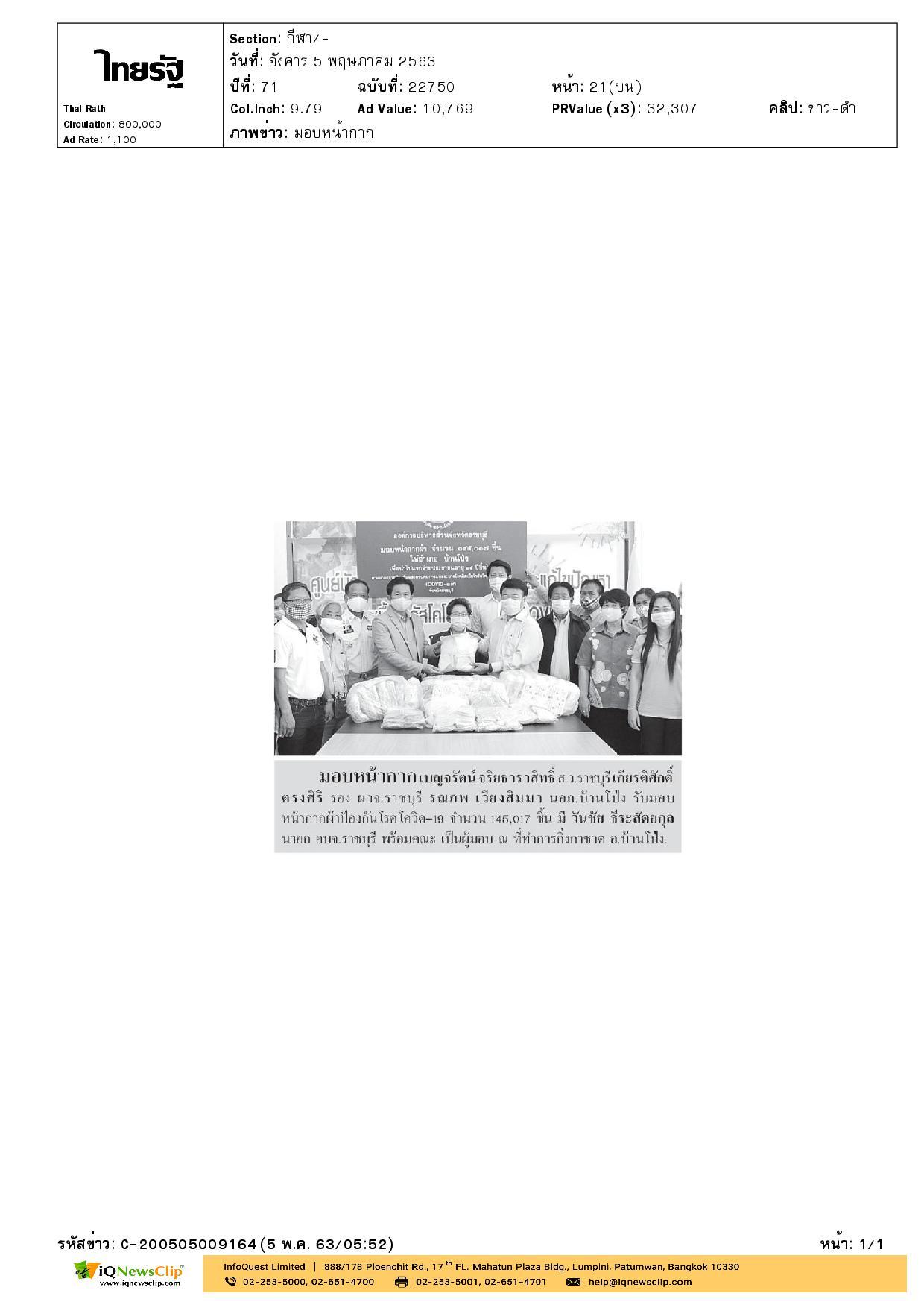 รองผวจ.ราชบุรี รับมอบหน้ากากอนามัยผ้าป้องกันโควิด-19