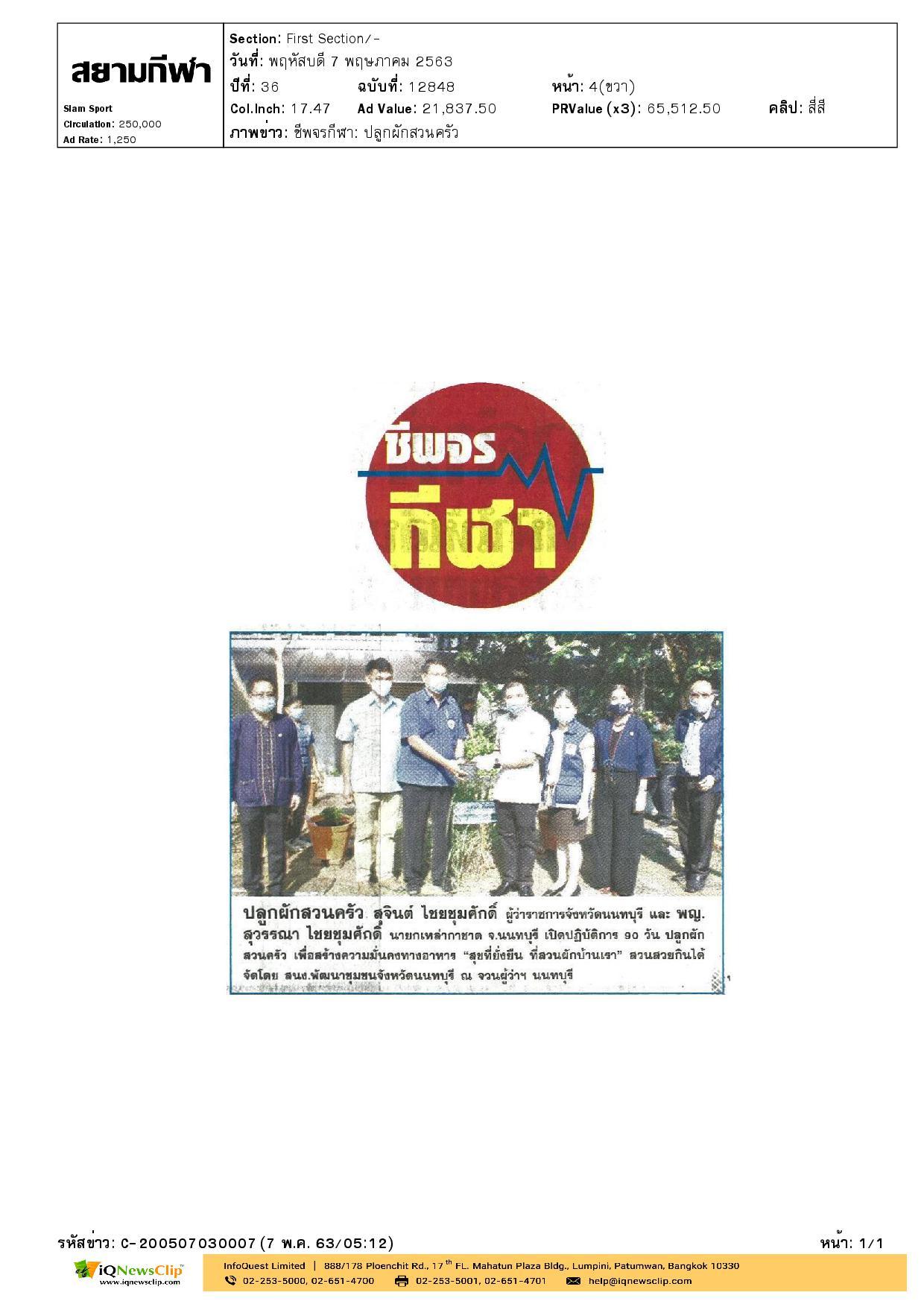 นายกเหล่ากชาด จ.นนทบุรี เปิดปฏิบัติการ 90 วัน ปลูกผัก สวนครัว