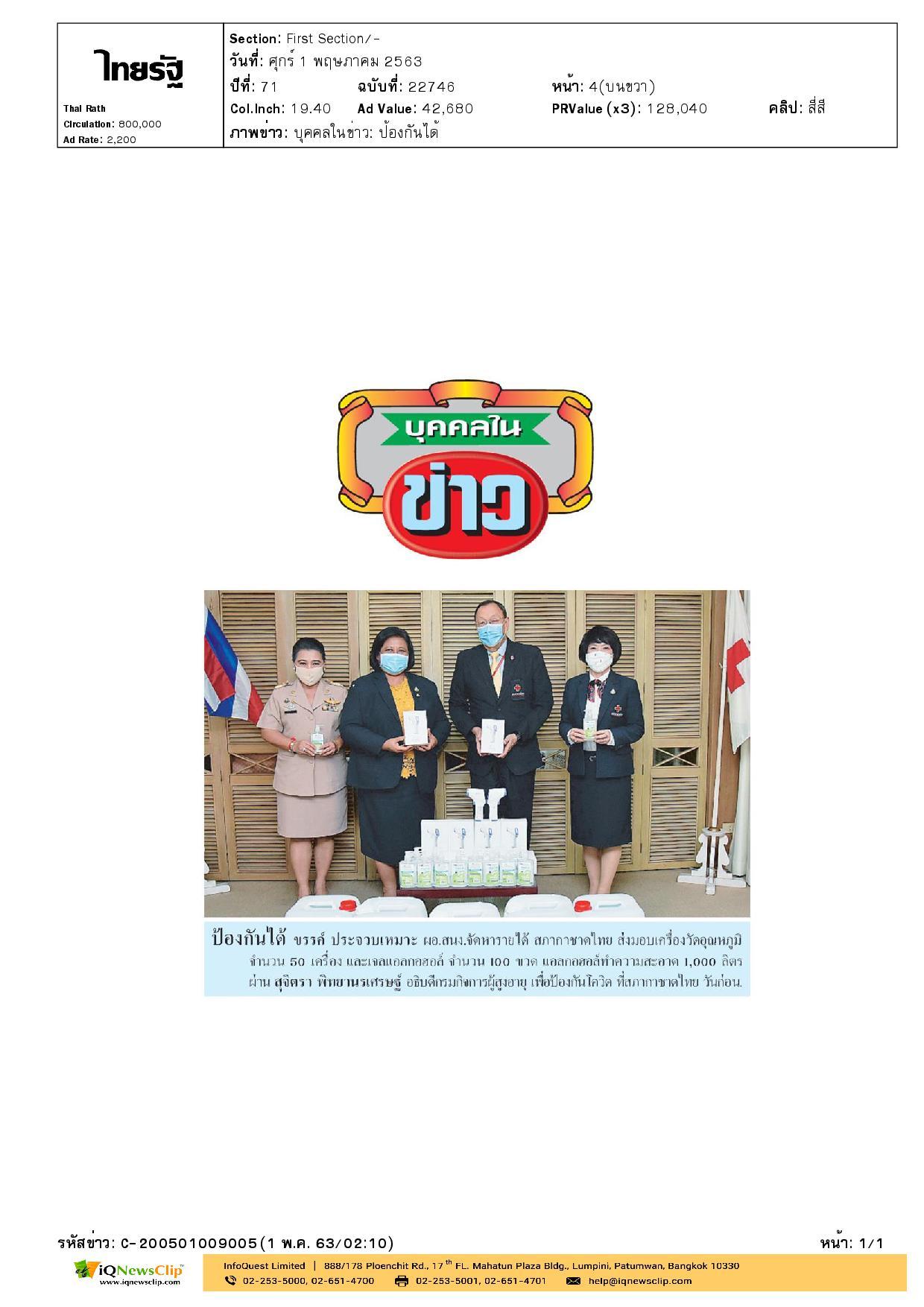 สภากาชาดไทย ส่งมอบเครื่องวัดอุณหภูมิ
