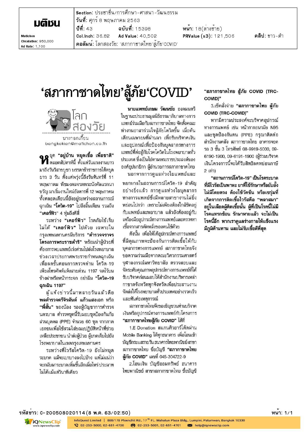 """""""สภากาชาดไทย 'สู้ภัย' COVID"""""""
