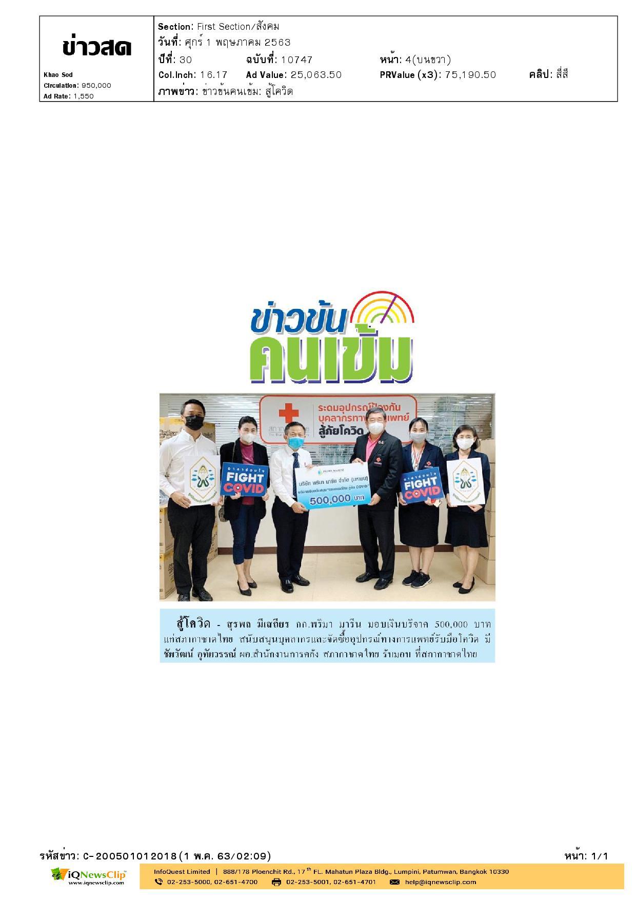 มอบเงินสบทบทุนโครงการอาสาร่วมใจ Fight COVID ของสภากาชาดไทย