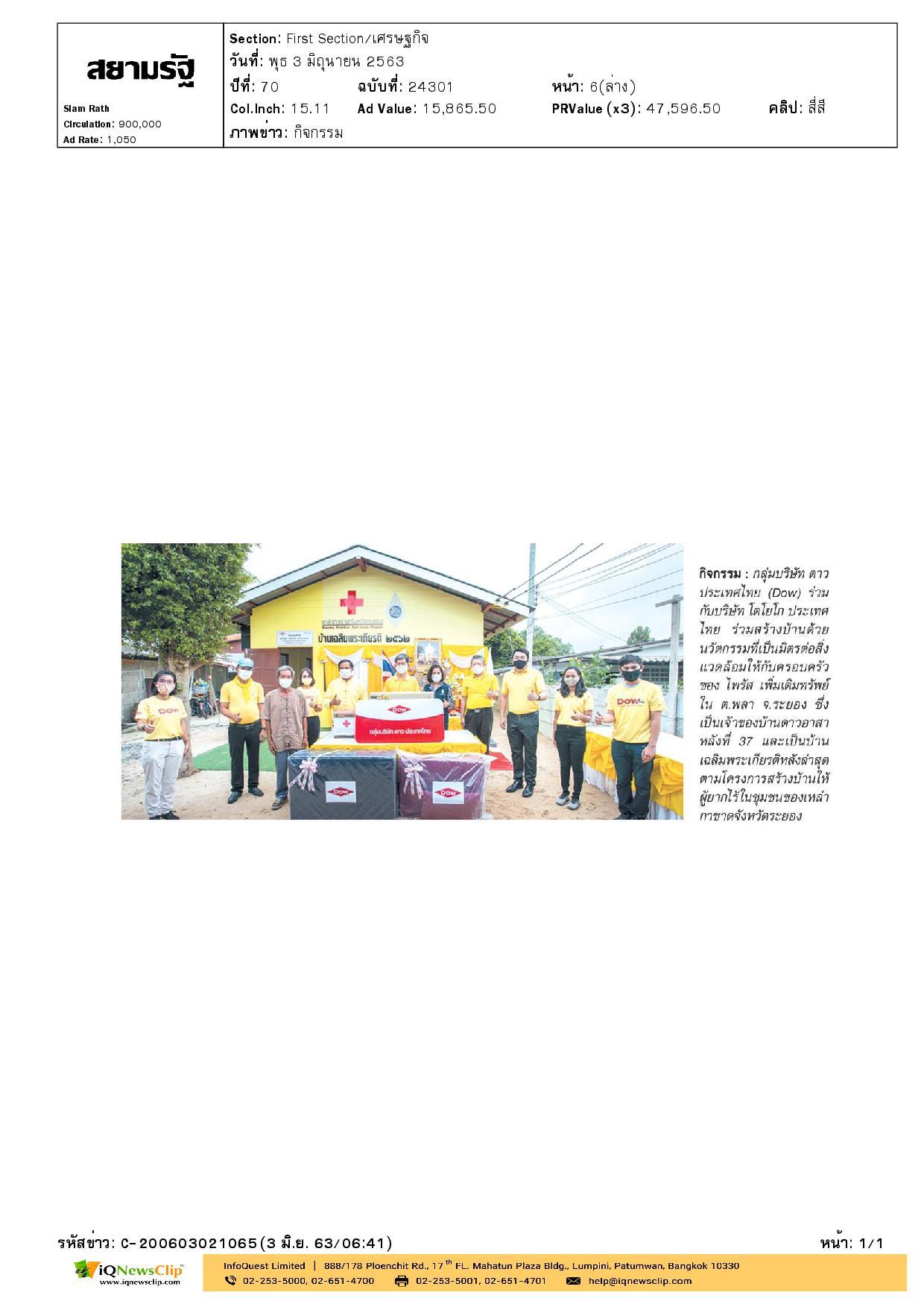 โครงการสร้างบ้านให้กับผู้ยากไร้ชุมชนของเหล่ากาชาด จ.ระยอง