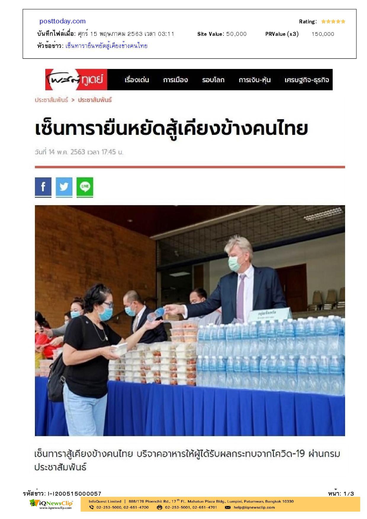 ระดมทุนผ่านบัตรเงินสด เพื่อมอบให้สภากาชาดไทย