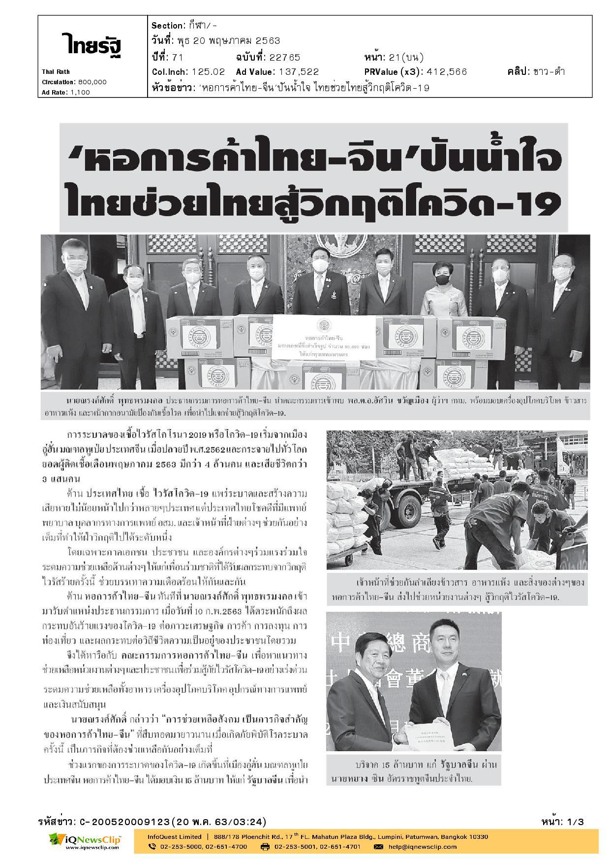 หอการค้าไทย-จีน ปันน้ำใจ ไทยช่วยไทยสู้วิกฤติโควิด-19