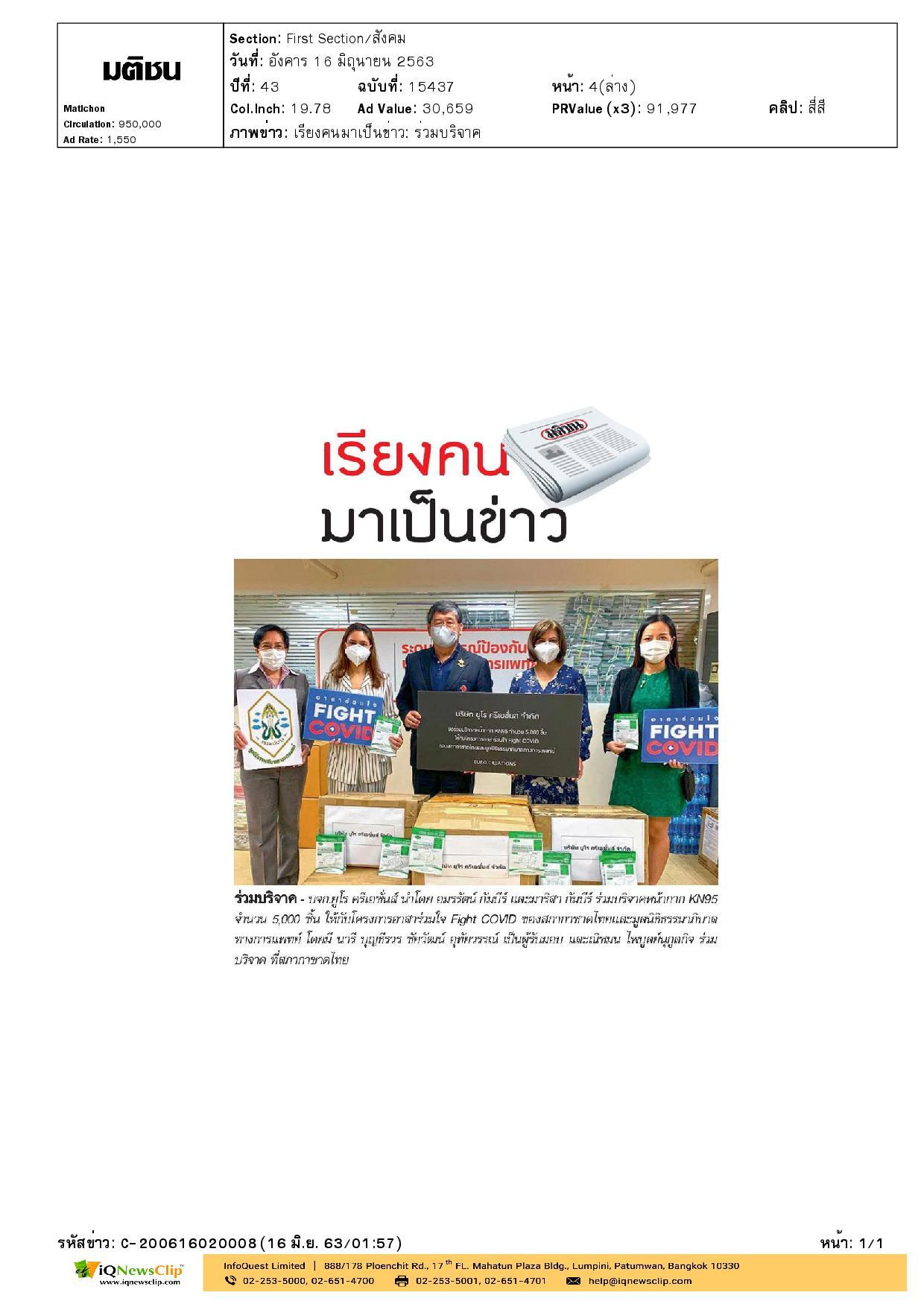 อาสาร่วมใจ Fight COVID ของสภากาชาดไทย